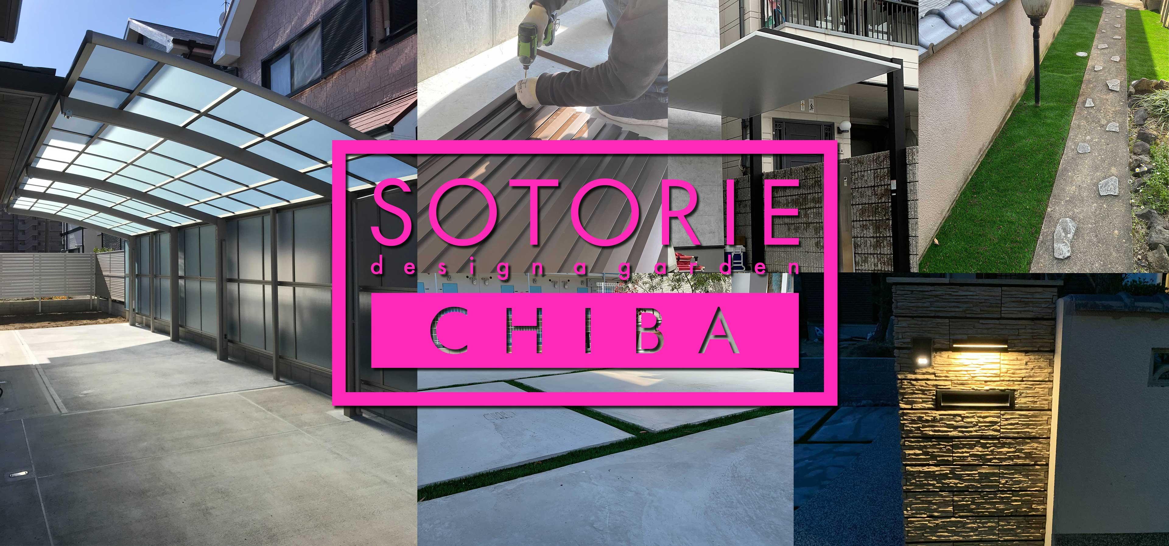 ソトリエ千葉では、家周りと庭周りの外構、エクステリア工事をおしゃれなデザインと高い施工品質でご提供することをお約束します。