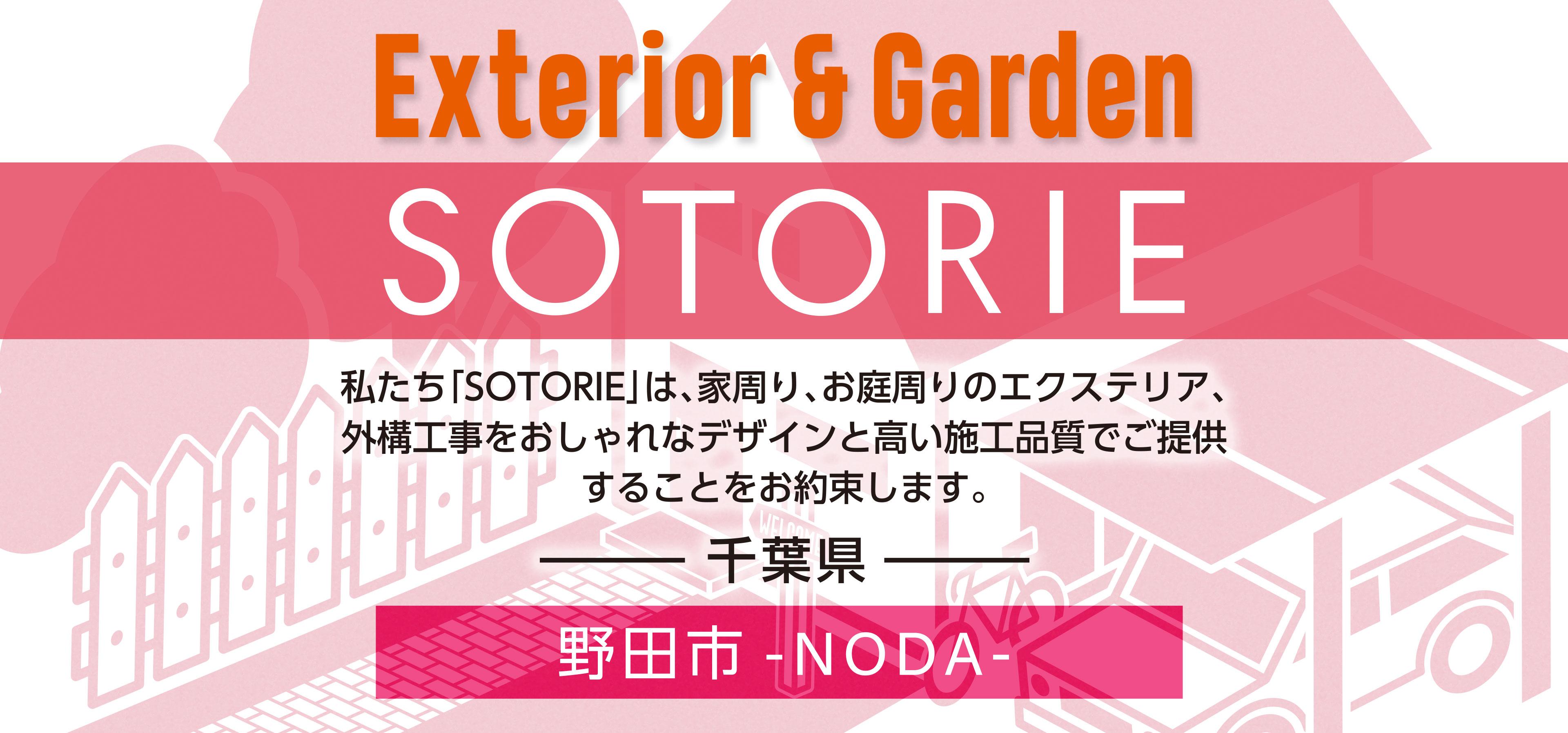 ソトリエ野田市では、家周りと庭周りの外構、エクステリア工事をおしゃれなデザインと高い施工品質でご提供することをお約束します。