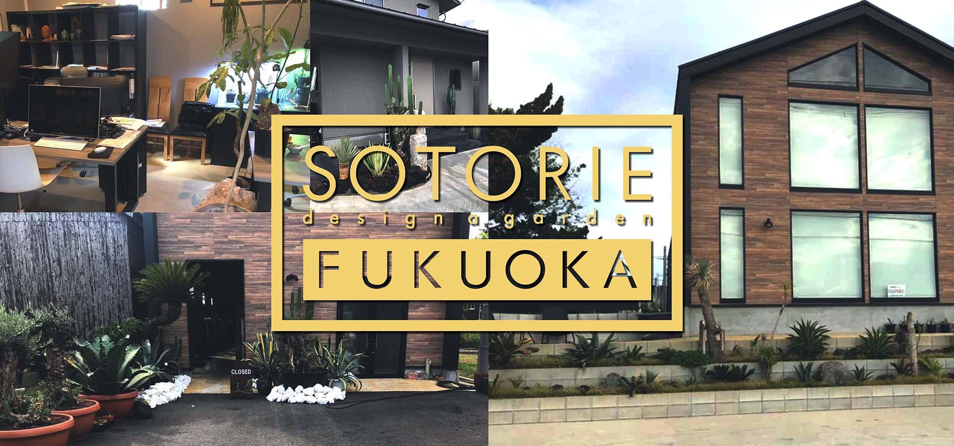 ソトリエ福岡では、家周りと庭周りの外構、エクステリア工事をおしゃれなデザインと高い施工品質でご提供することをお約束します。
