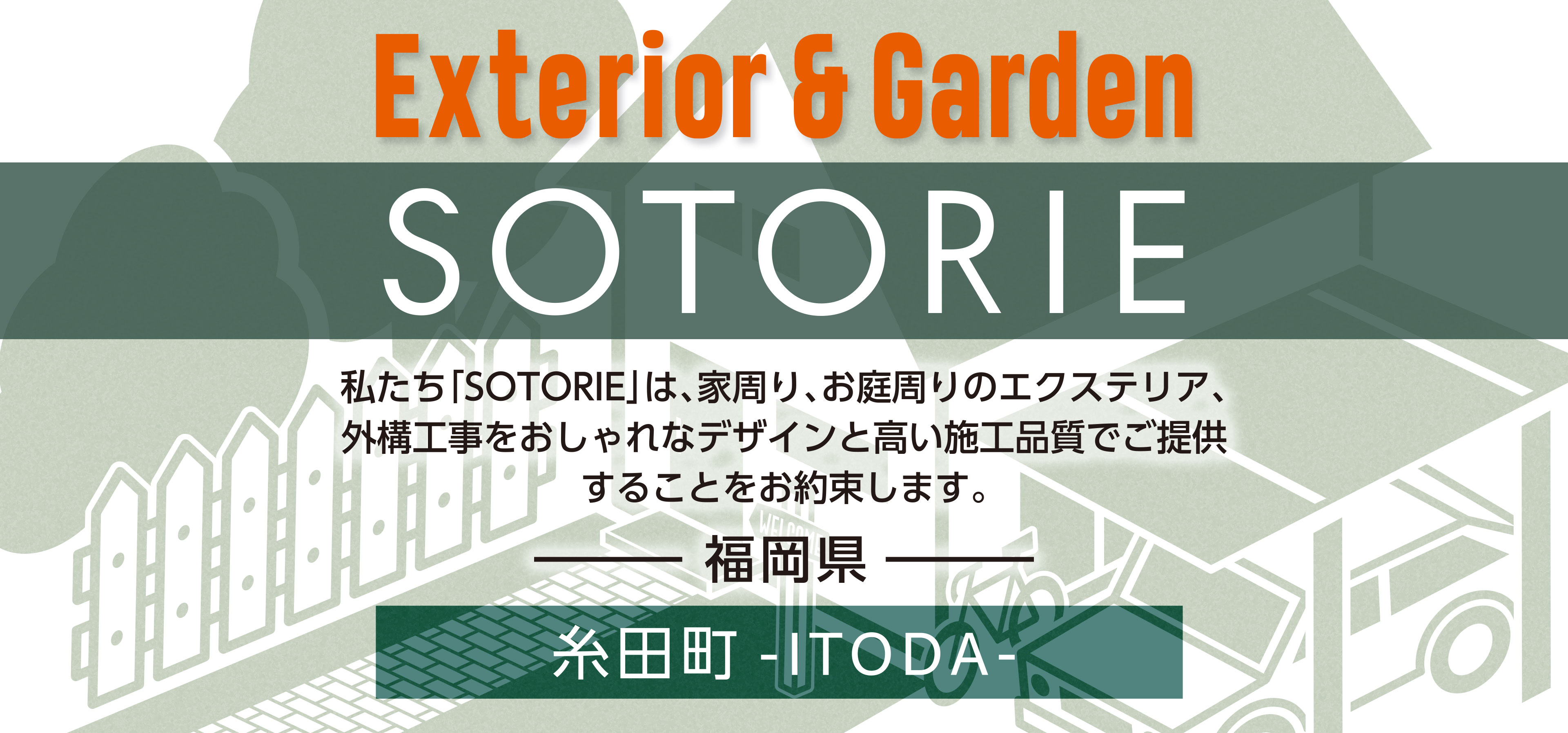 ソトリエ糸田町では、家周りと庭周りの外構、エクステリア工事をおしゃれなデザインと高い施工品質でご提供することをお約束します。