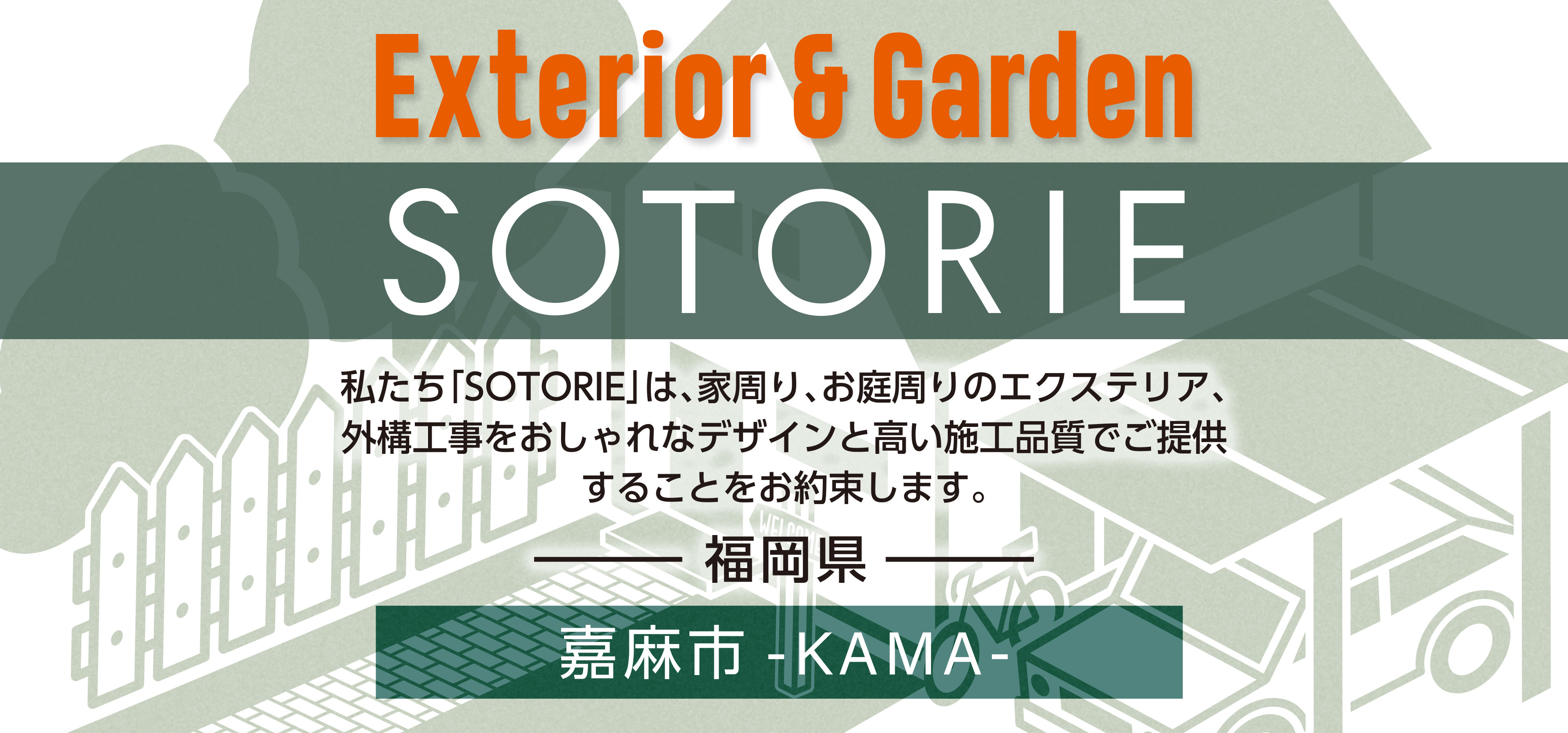 ソトリエ嘉麻市では、家周りと庭周りの外構、エクステリア工事をおしゃれなデザインと高い施工品質でご提供することをお約束します。