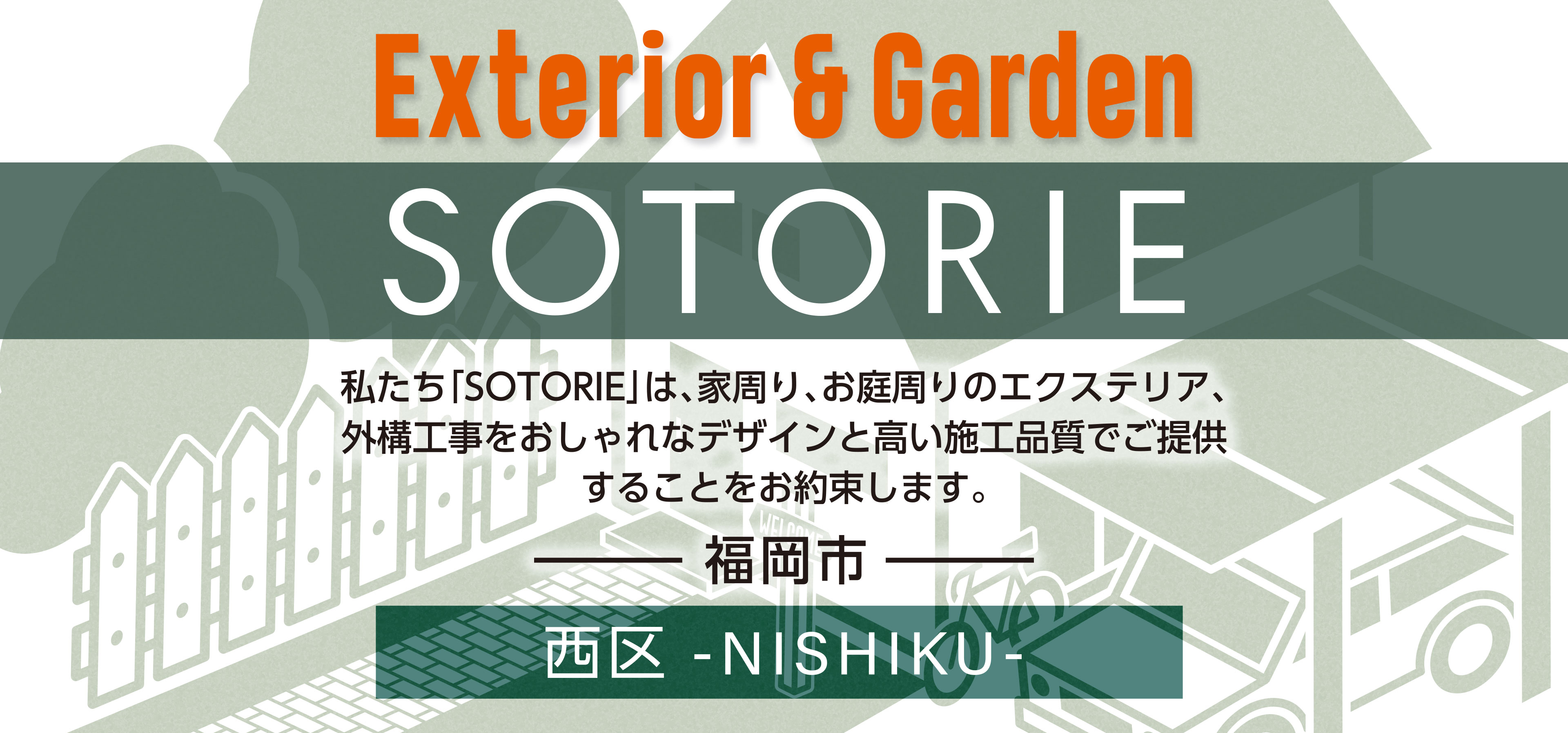 ソトリエ福岡市西区では、家周りと庭周りの外構、エクステリア工事をおしゃれなデザインと高い施工品質でご提供することをお約束します。