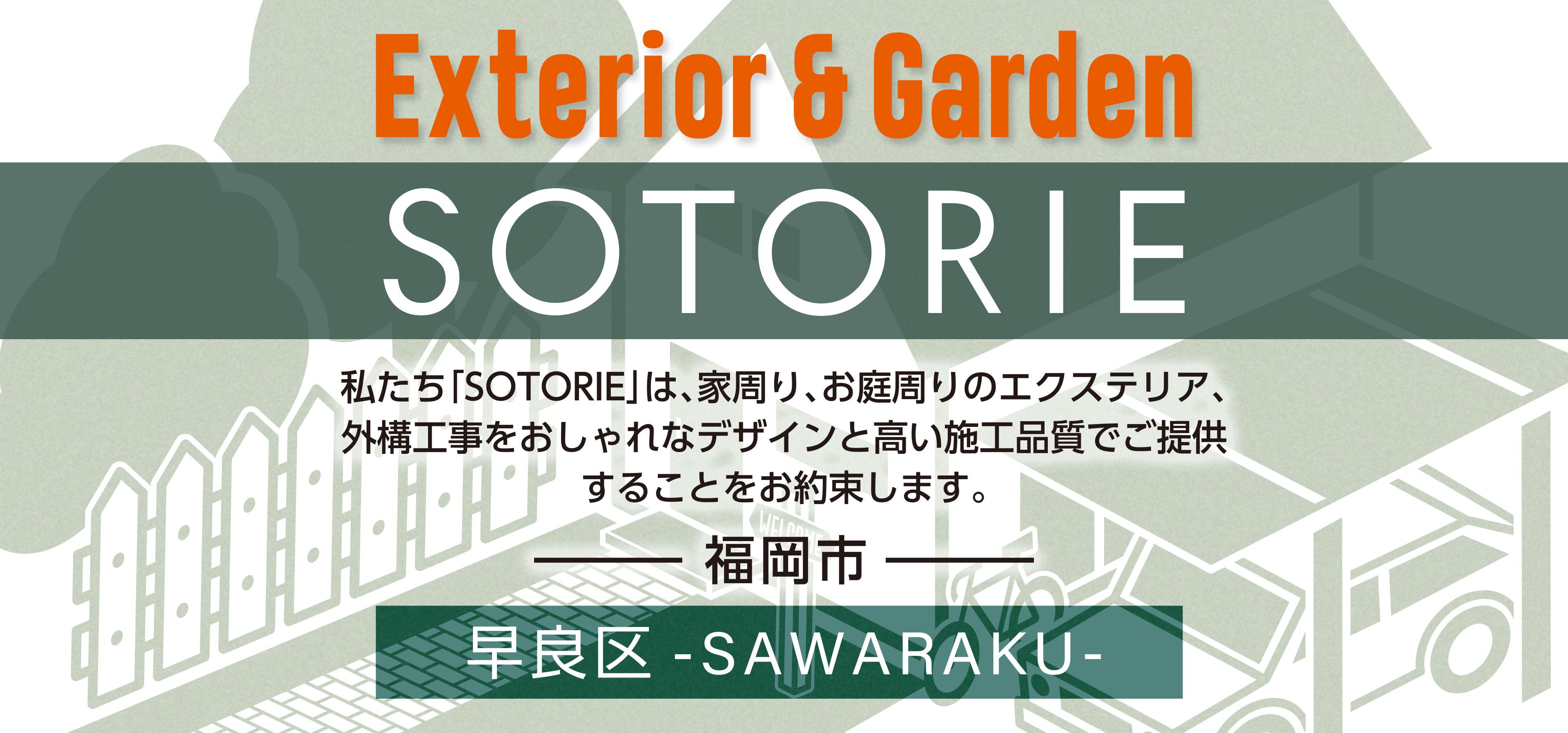 ソトリエ福岡市早良区では、家周りと庭周りの外構、エクステリア工事をおしゃれなデザインと高い施工品質でご提供することをお約束します。