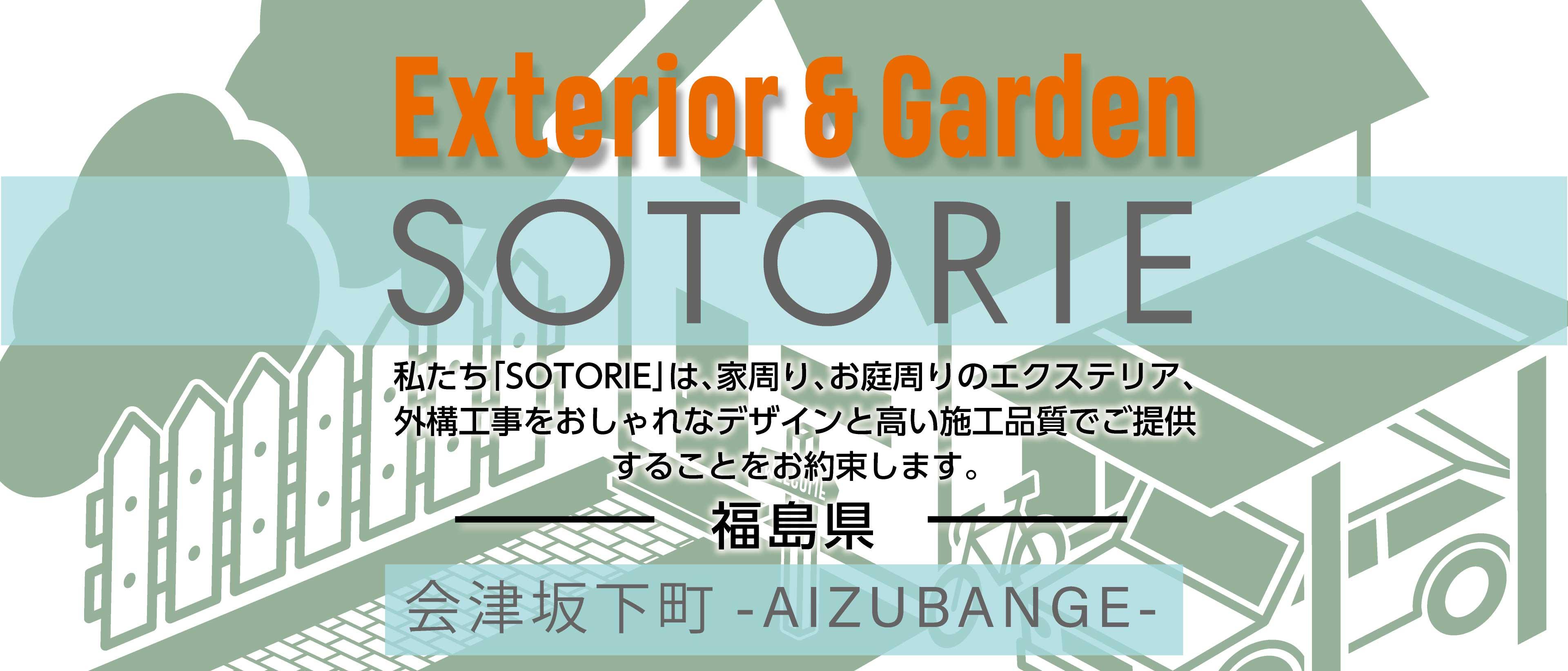 ソトリエ会津坂下町では、家周りと庭周りの外構、エクステリア工事をおしゃれなデザインと高い施工品質でご提供することをお約束します。