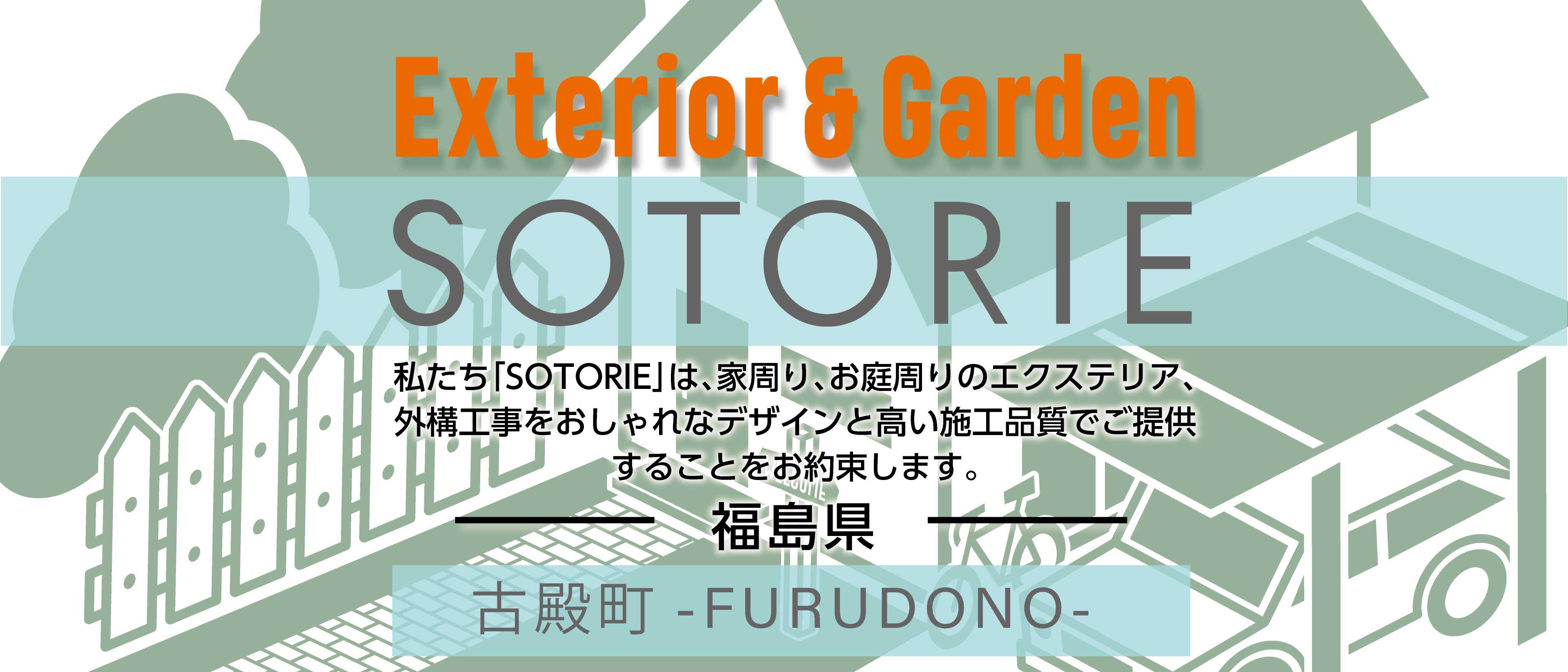 ソトリエ古殿町では、家周りと庭周りの外構、エクステリア工事をおしゃれなデザインと高い施工品質でご提供することをお約束します。