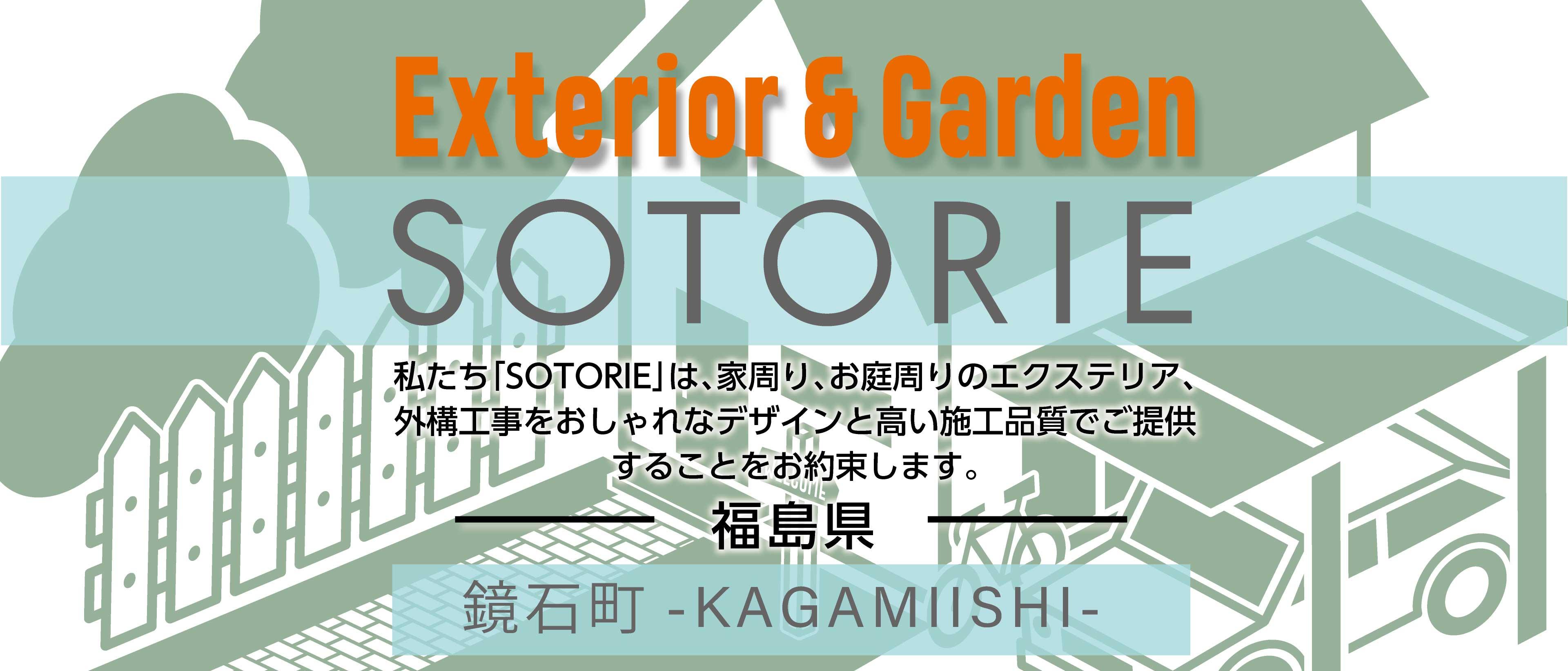 ソトリエ鏡石町では、家周りと庭周りの外構、エクステリア工事をおしゃれなデザインと高い施工品質でご提供することをお約束します。
