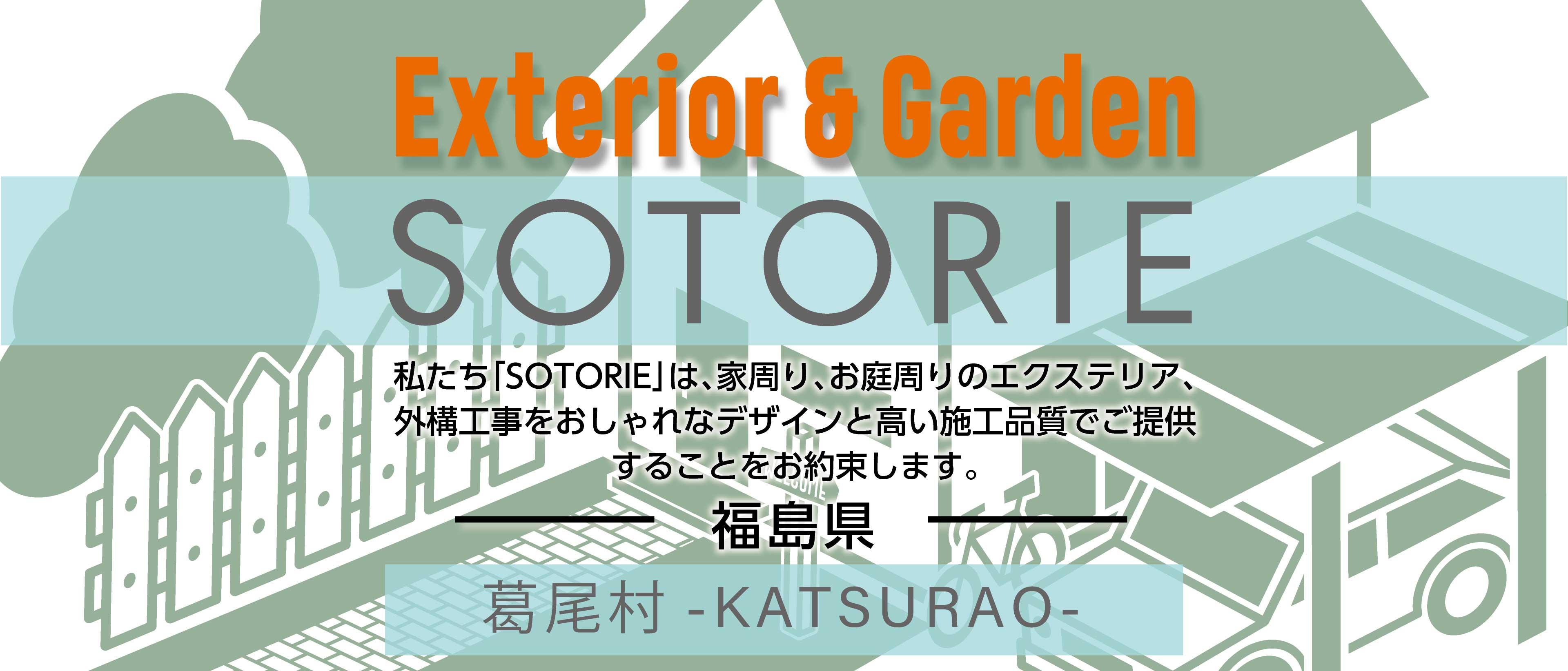 ソトリエ葛尾村では、家周りと庭周りの外構、エクステリア工事をおしゃれなデザインと高い施工品質でご提供することをお約束します。