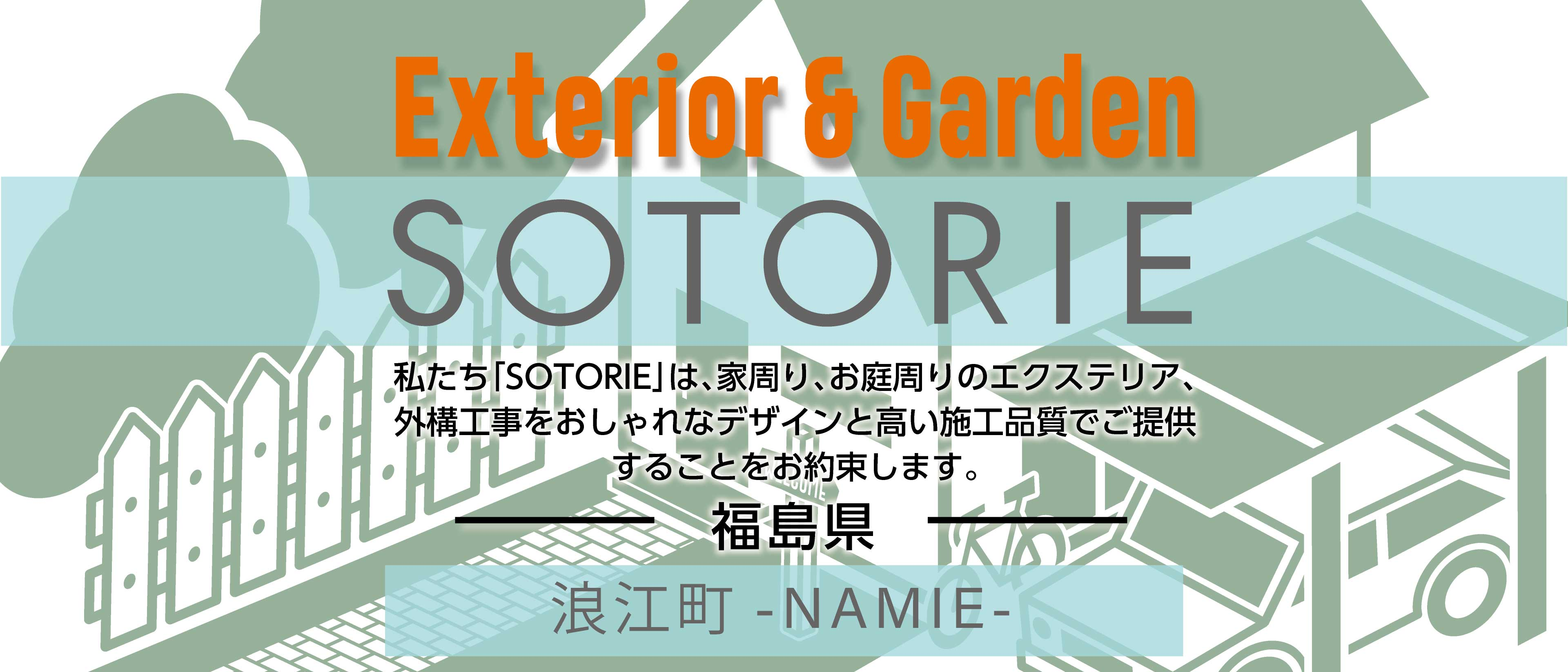 ソトリエ浪江町では、家周りと庭周りの外構、エクステリア工事をおしゃれなデザインと高い施工品質でご提供することをお約束します。