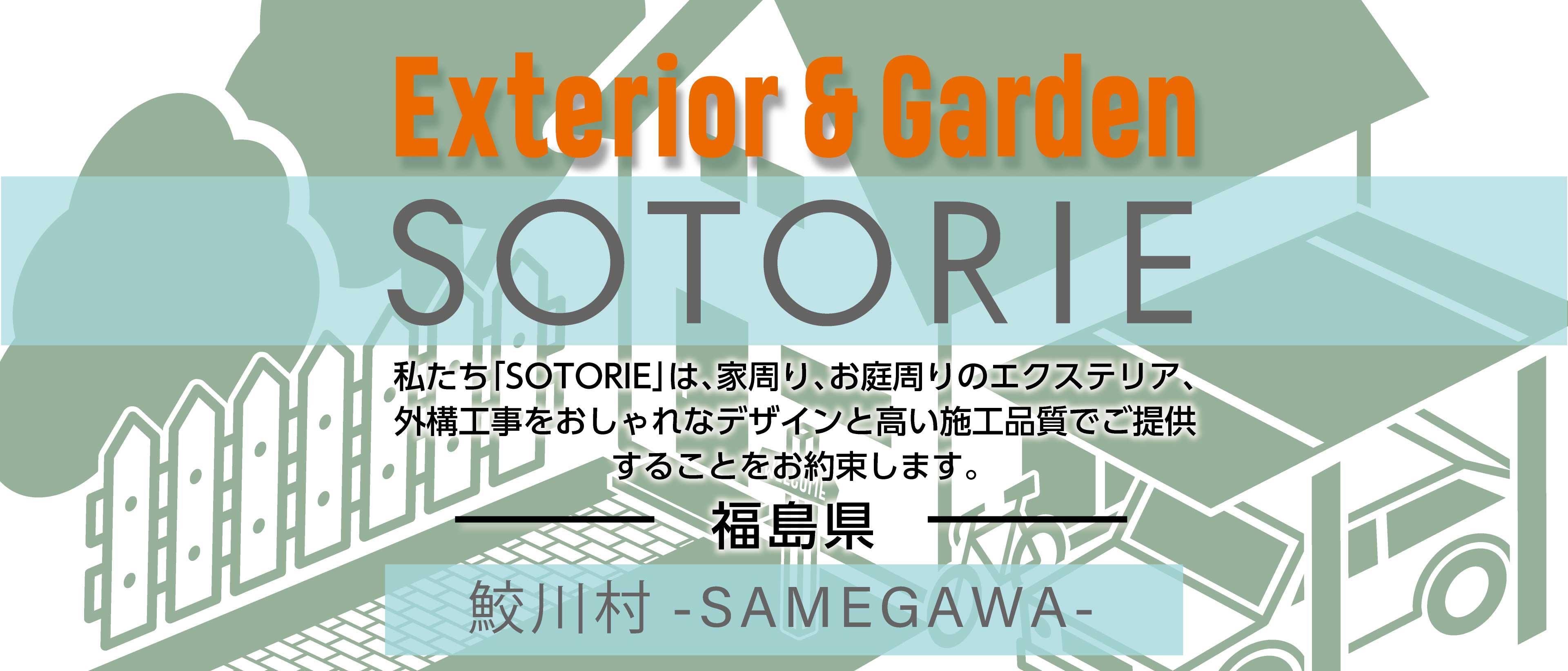 ソトリエ鮫川村では、家周りと庭周りの外構、エクステリア工事をおしゃれなデザインと高い施工品質でご提供することをお約束します。