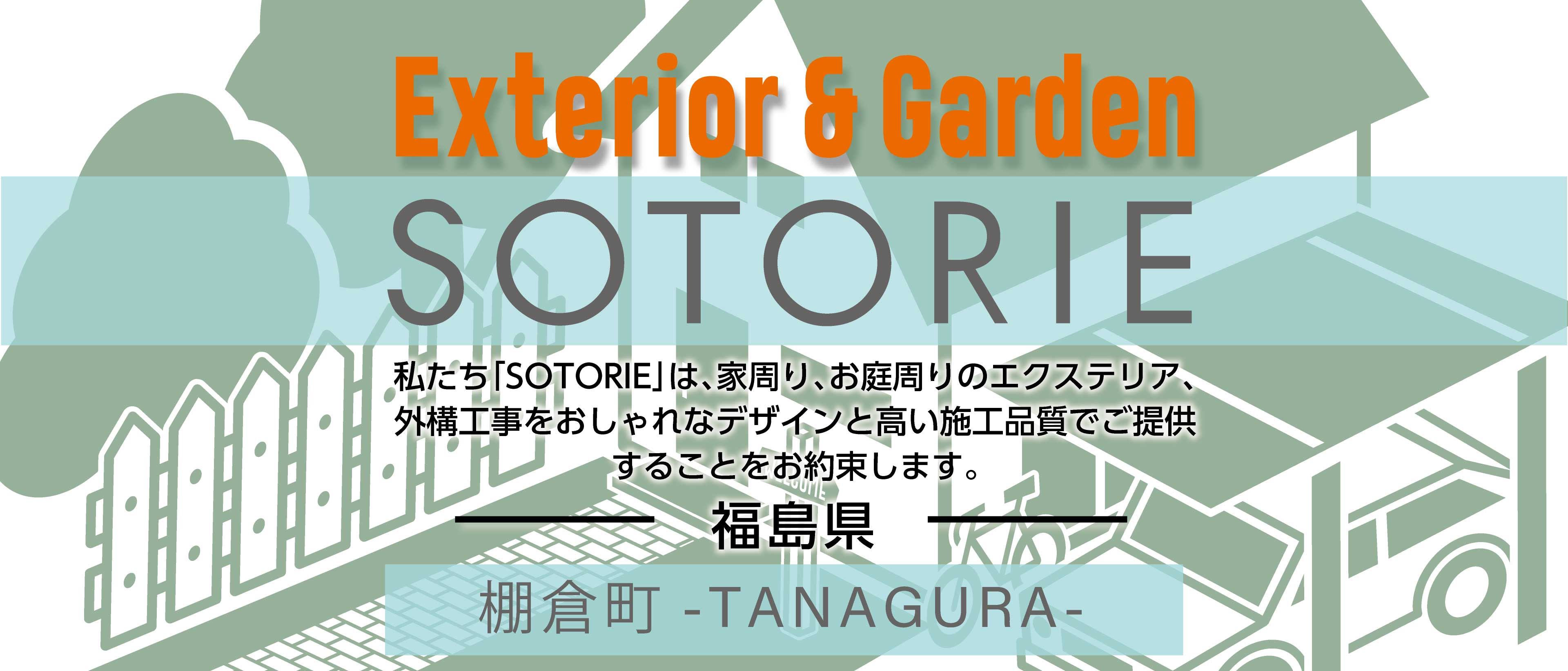ソトリエ棚倉町では、家周りと庭周りの外構、エクステリア工事をおしゃれなデザインと高い施工品質でご提供することをお約束します。