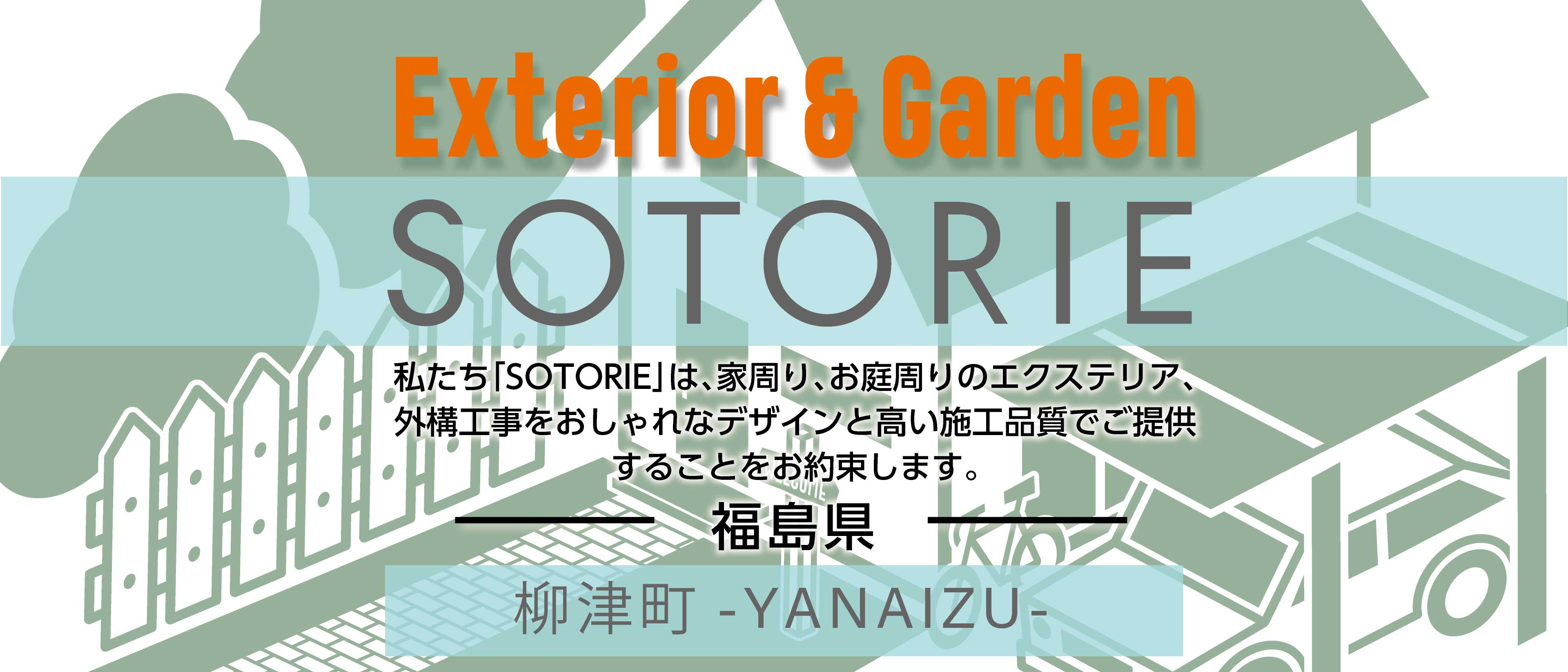 ソトリエ柳津では、家周りと庭周りの外構、エクステリア工事をおしゃれなデザインと高い施工品質でご提供することをお約束します。