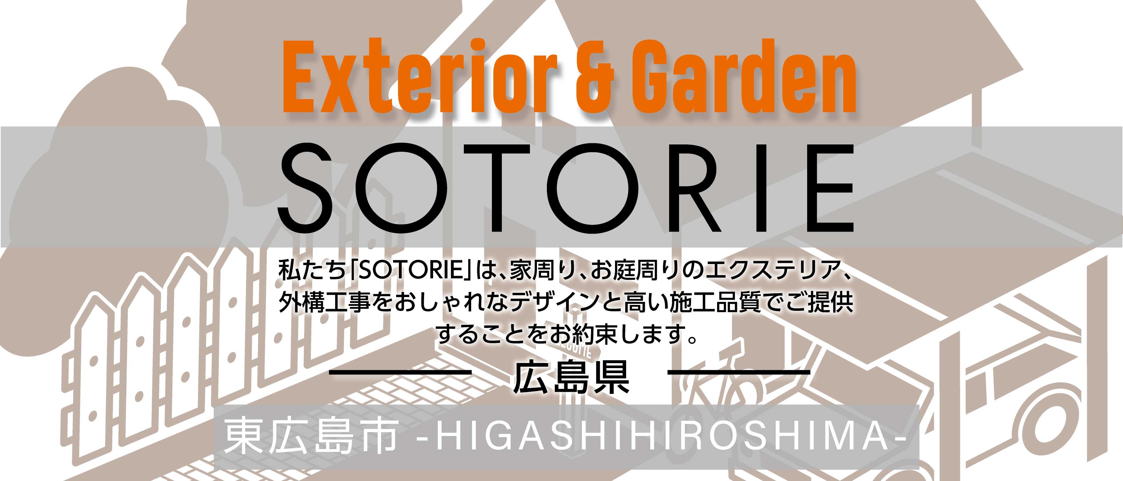 ソトリエ東広島市では、家周りと庭周りの外構、エクステリア工事をおしゃれなデザインと高い施工品質でご提供することをお約束します。
