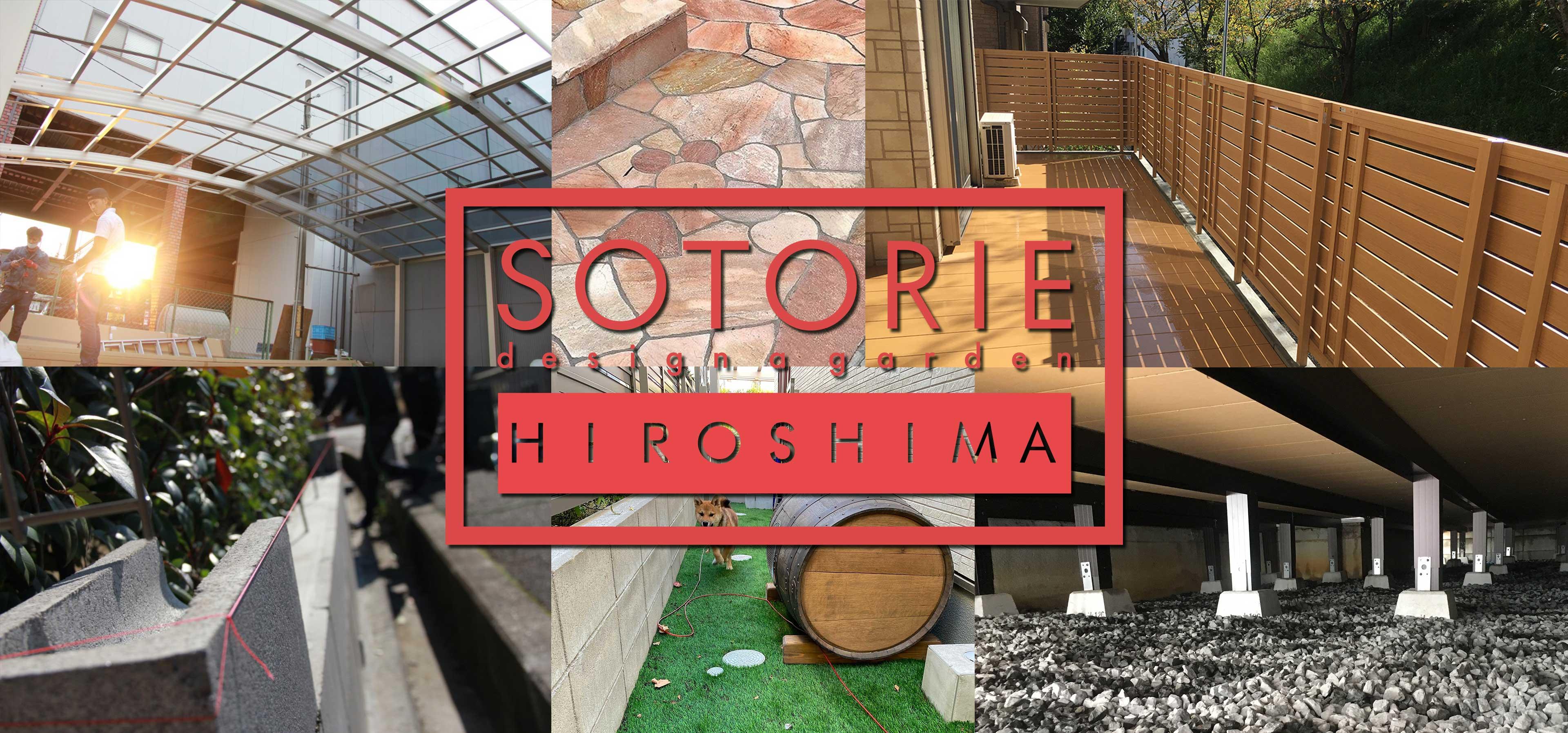 ソトリエ広島では、家周りと庭周りの外構、エクステリア工事をおしゃれなデザインと高い施工品質でご提供することをお約束します。