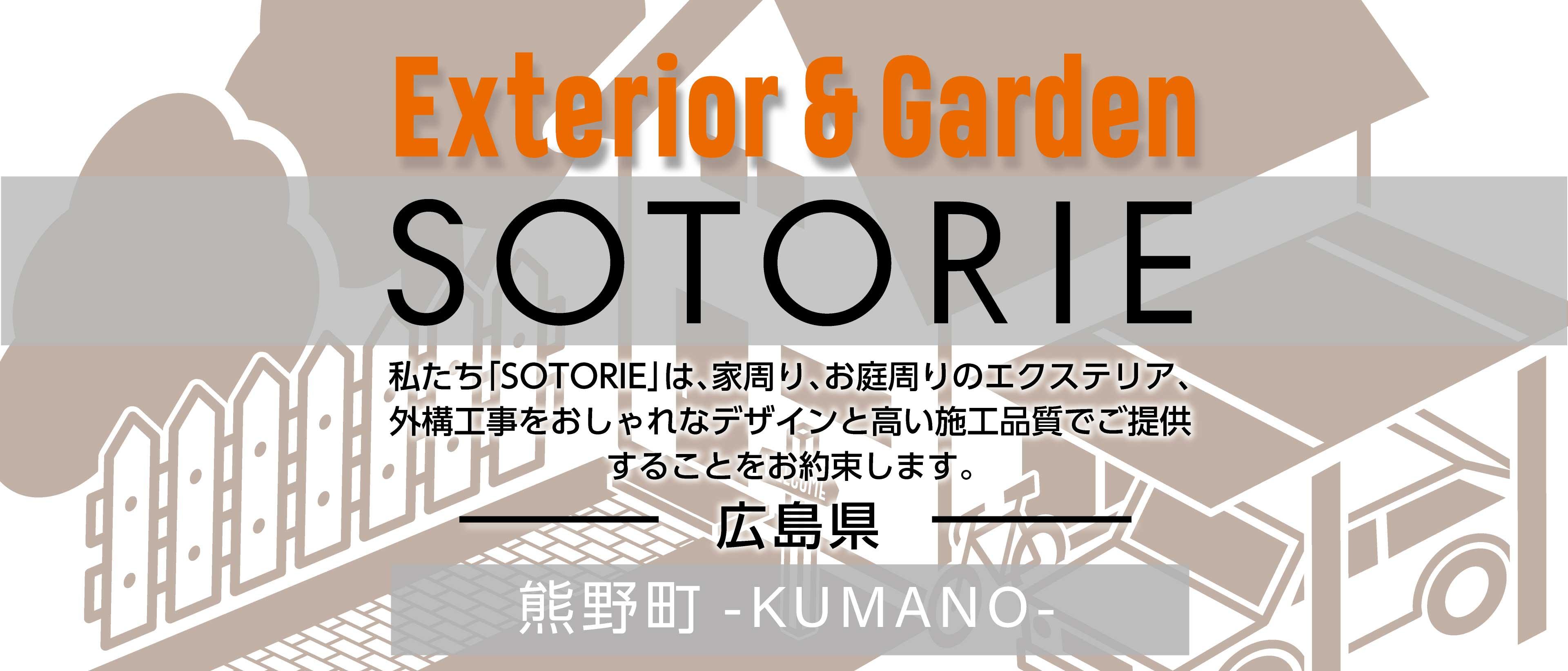 ソトリエ熊野町では、家周りと庭周りの外構、エクステリア工事をおしゃれなデザインと高い施工品質でご提供することをお約束します。