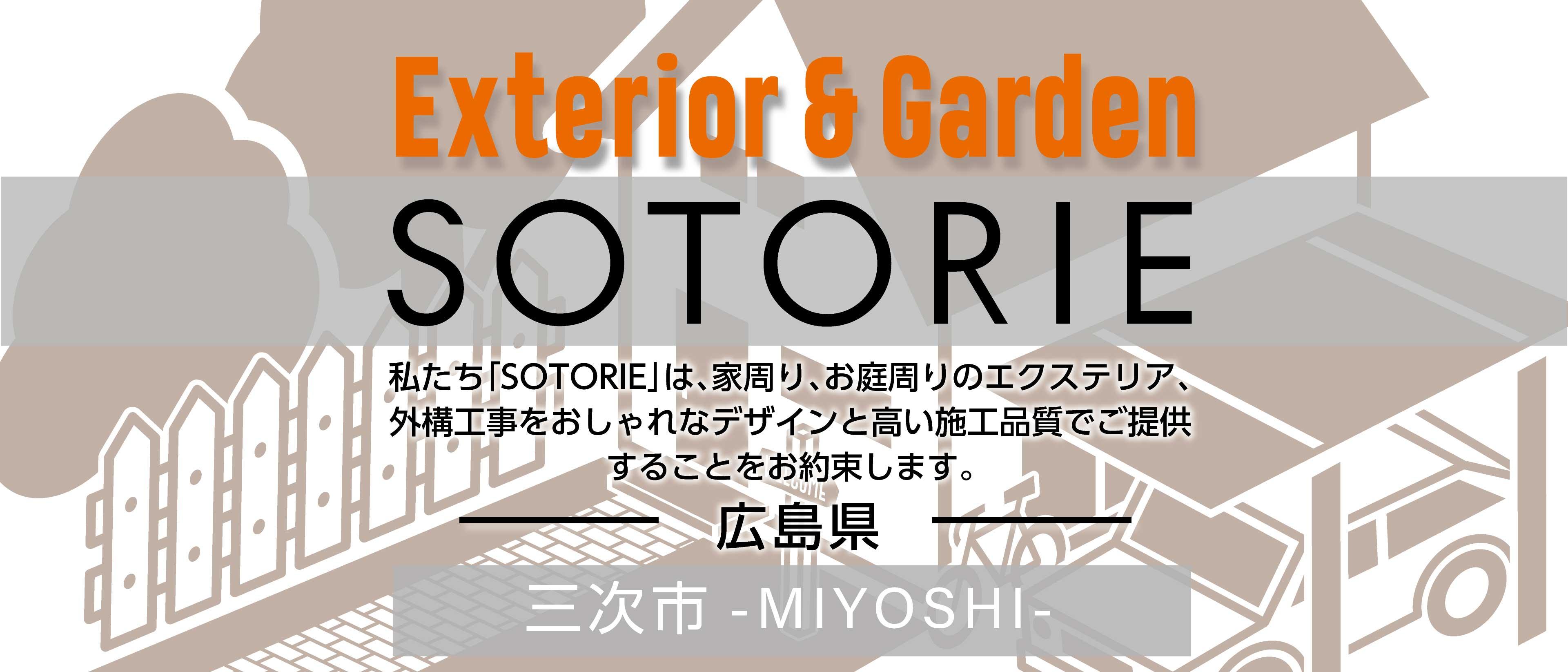 ソトリエ三次市では、家周りと庭周りの外構、エクステリア工事をおしゃれなデザインと高い施工品質でご提供することをお約束します。