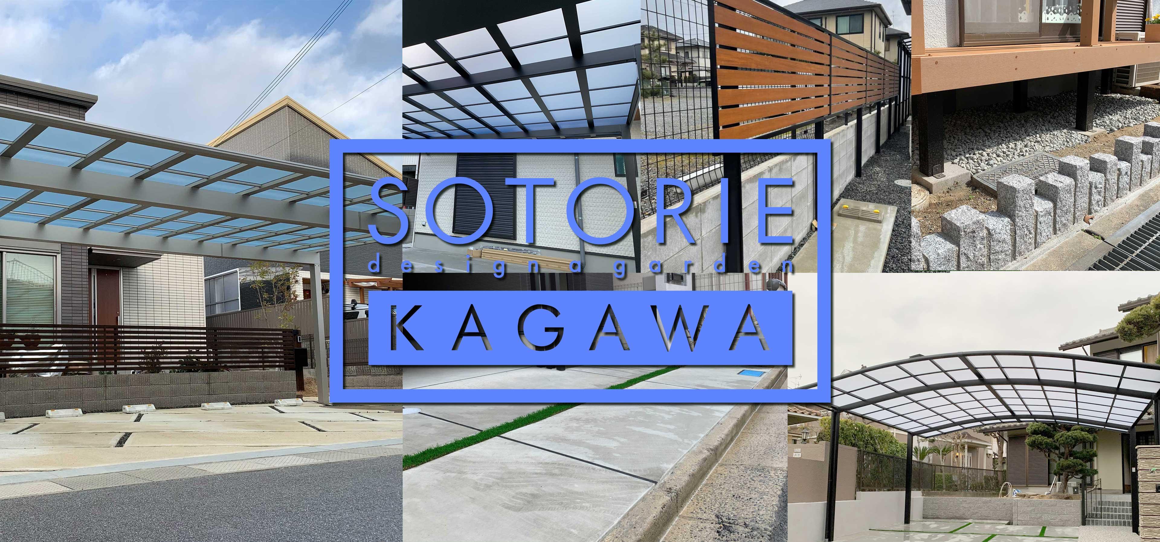 ソトリエ香川では、家周りと庭周りの外構、エクステリア工事をおしゃれなデザインと高い施工品質でご提供することをお約束します。