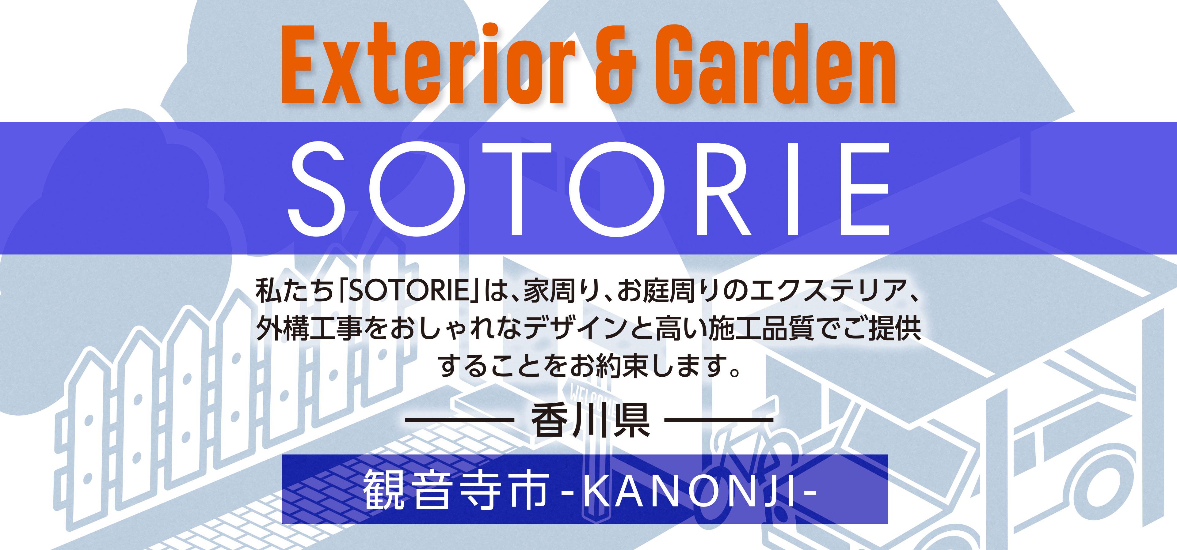 ソトリエ観音寺市では、家周りと庭周りの外構、エクステリア工事をおしゃれなデザインと高い施工品質でご提供することをお約束します。
