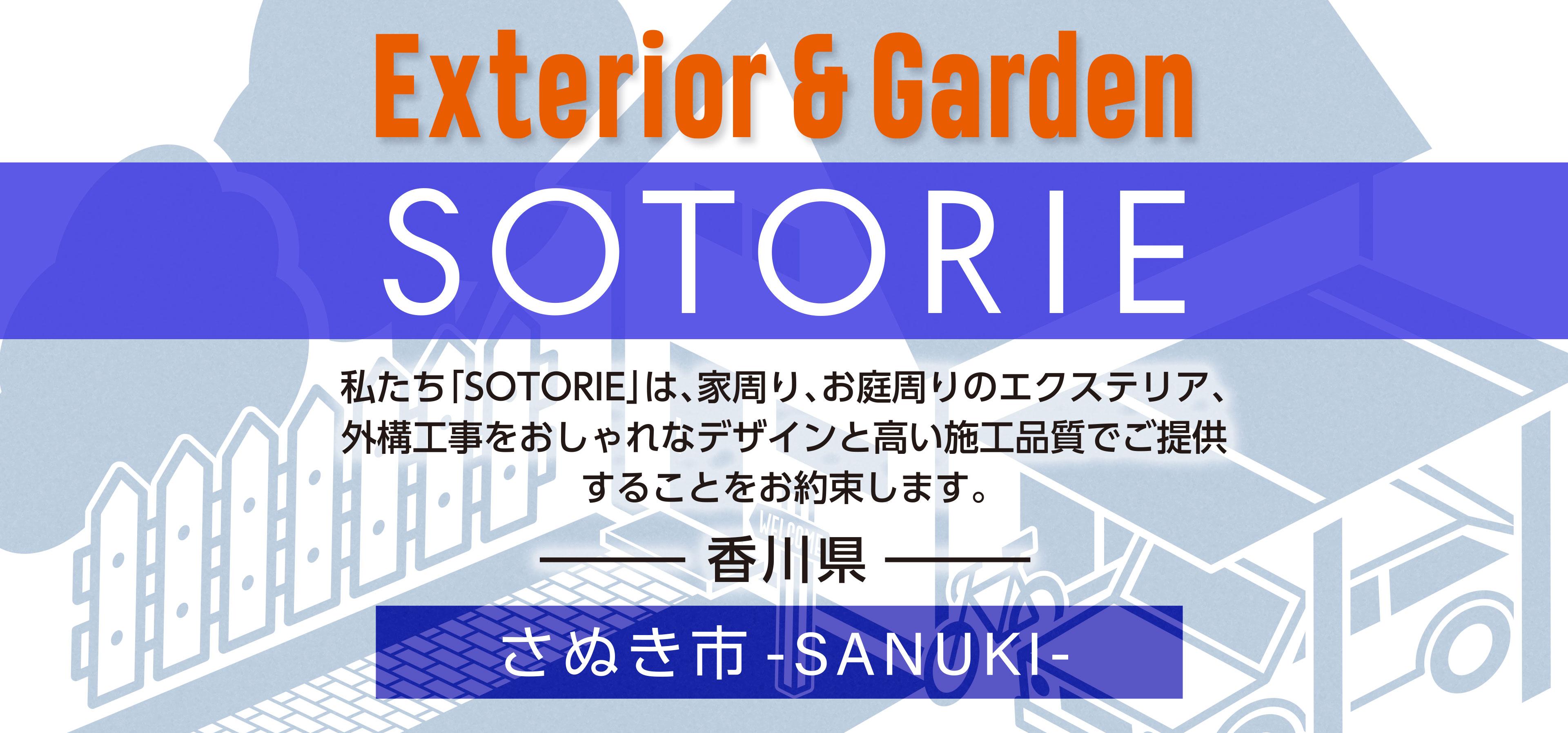 ソトリエさぬき市では、家周りと庭周りの外構、エクステリア工事をおしゃれなデザインと高い施工品質でご提供することをお約束します。