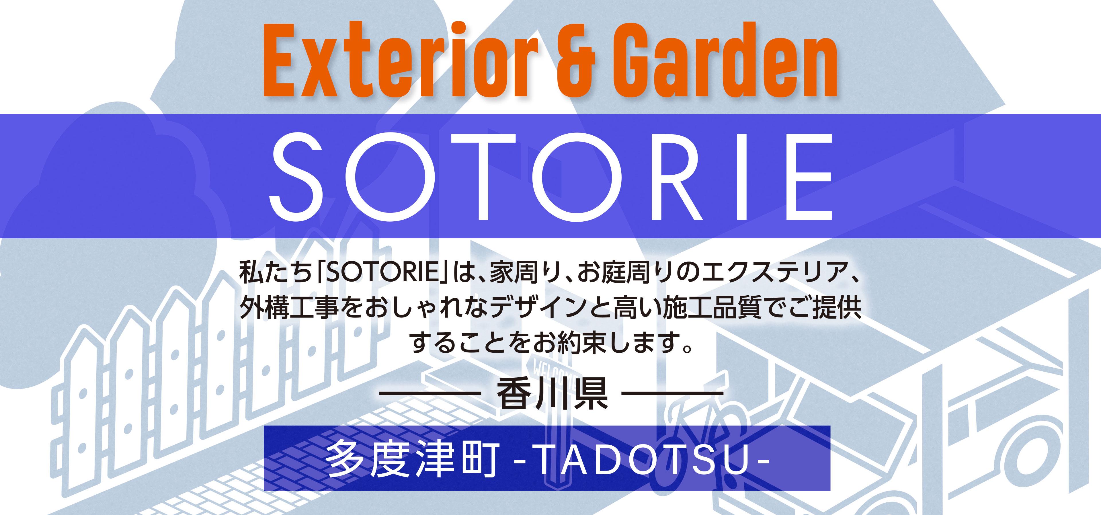 ソトリエ多度津町では、家周りと庭周りの外構、エクステリア工事をおしゃれなデザインと高い施工品質でご提供することをお約束します。