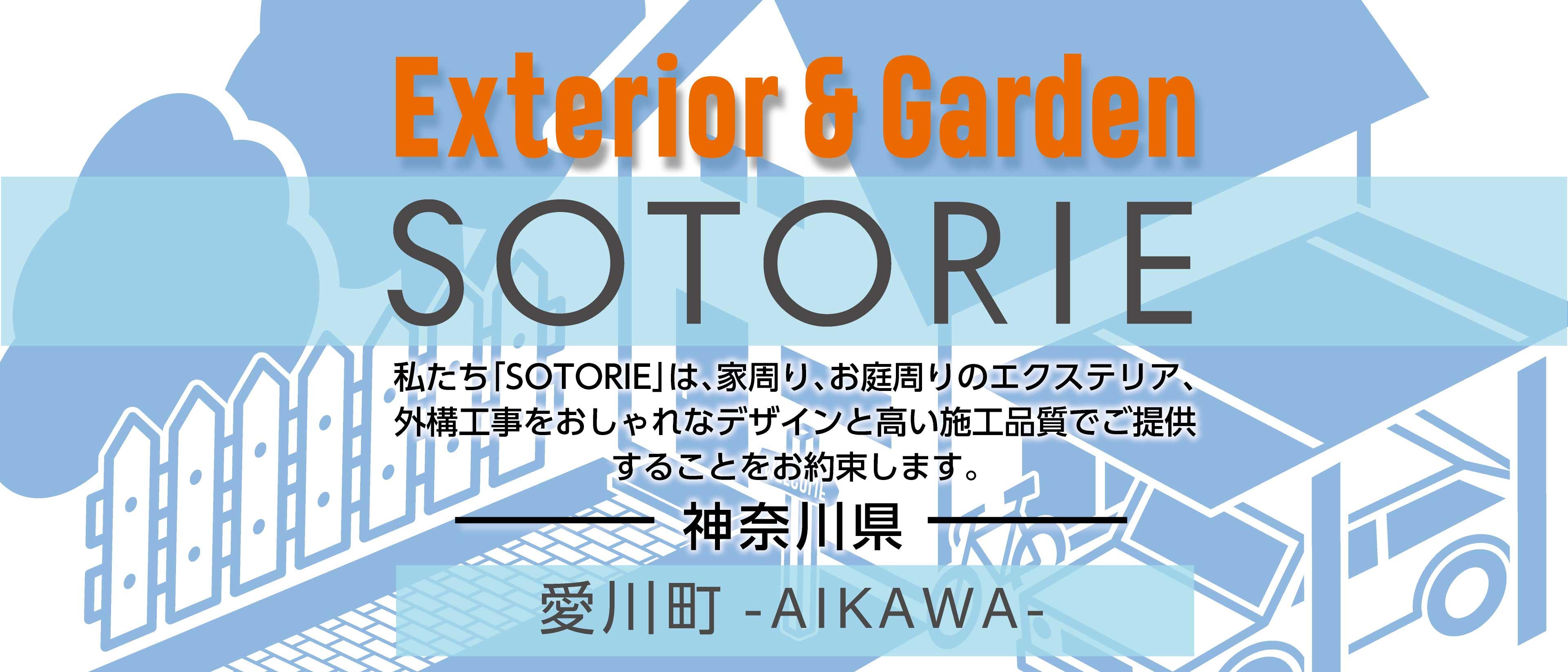 ソトリエ愛川町では、家周りと庭周りの外構、エクステリア工事をおしゃれなデザインと高い施工品質でご提供することをお約束します。