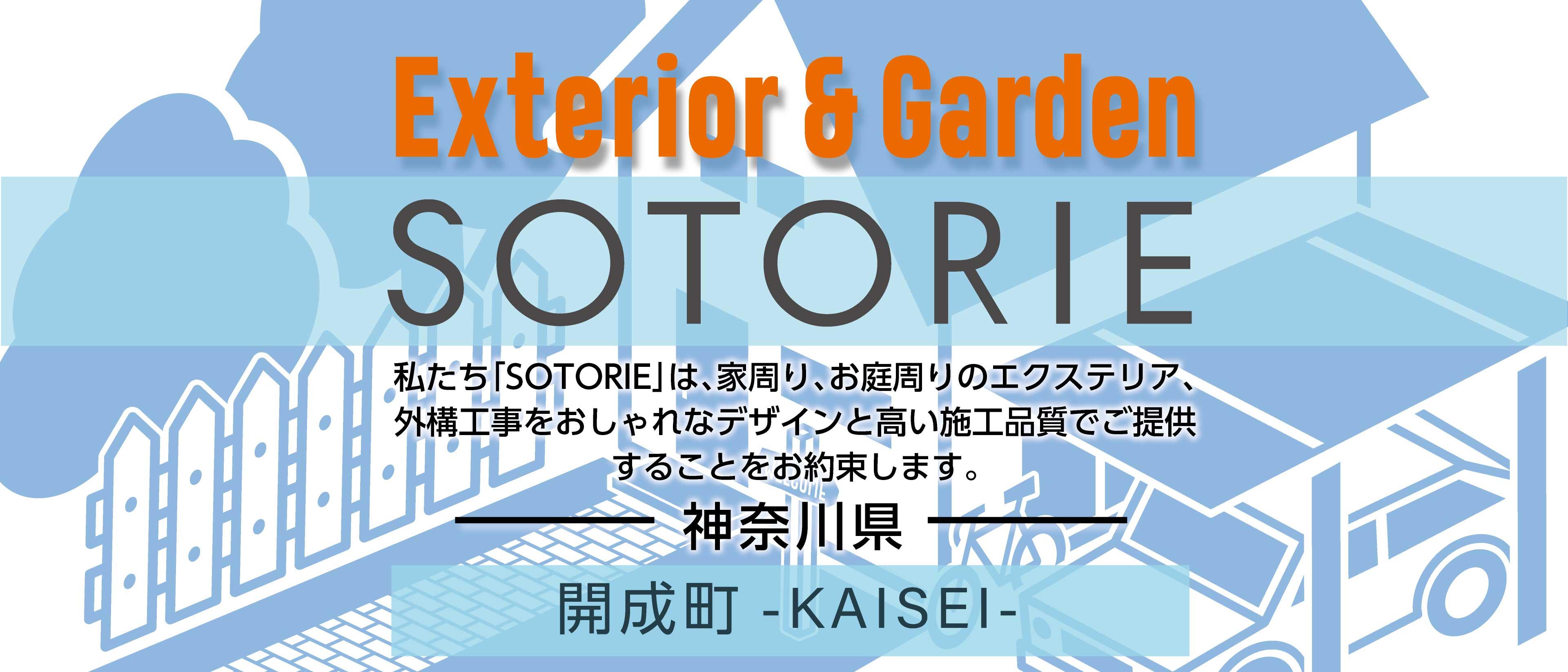 ソトリエ開成町では、家周りと庭周りの外構、エクステリア工事をおしゃれなデザインと高い施工品質でご提供することをお約束します。
