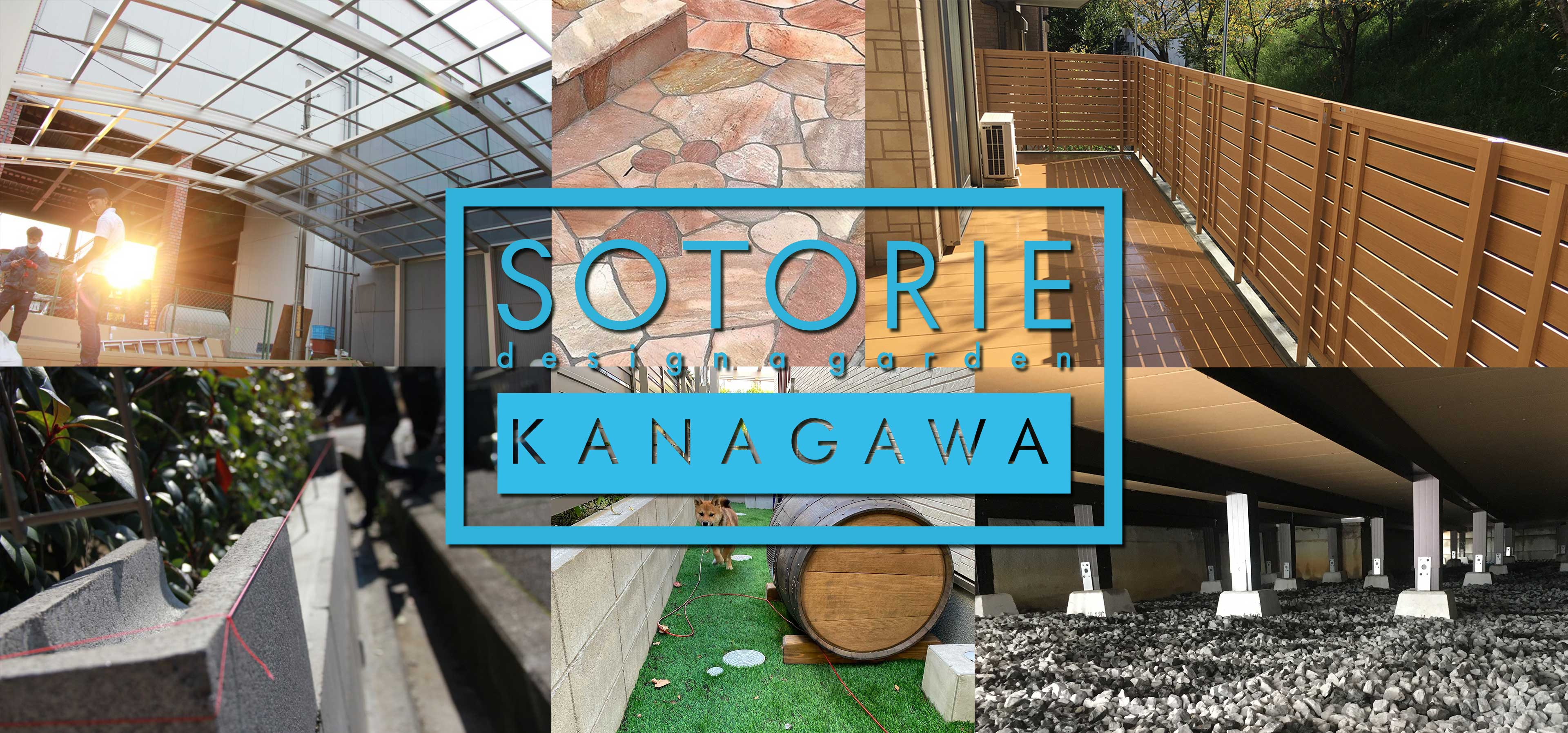 ソトリエ神奈川では、家周りと庭周りの外構、エクステリア工事をおしゃれなデザインと高い施工品質でご提供することをお約束します。
