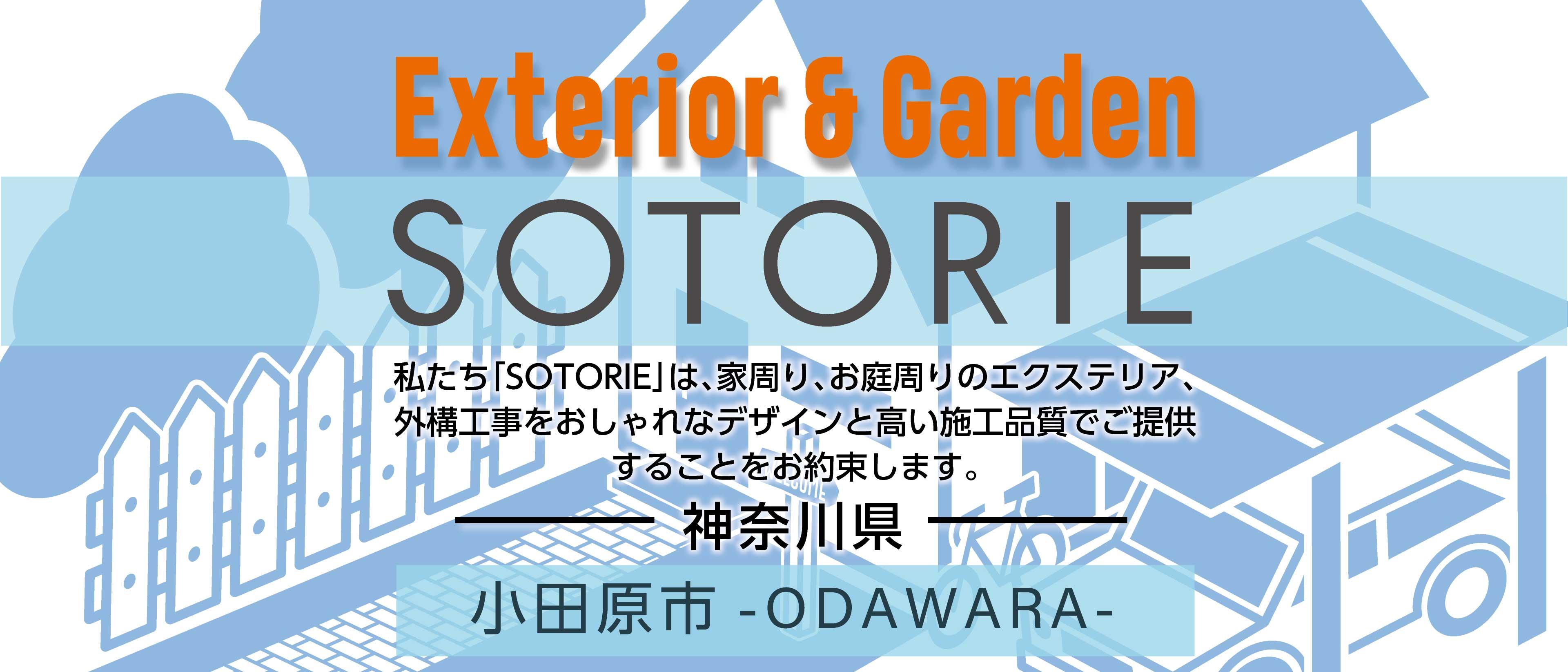 ソトリエ小田原市では、家周りと庭周りの外構、エクステリア工事をおしゃれなデザインと高い施工品質でご提供することをお約束します。