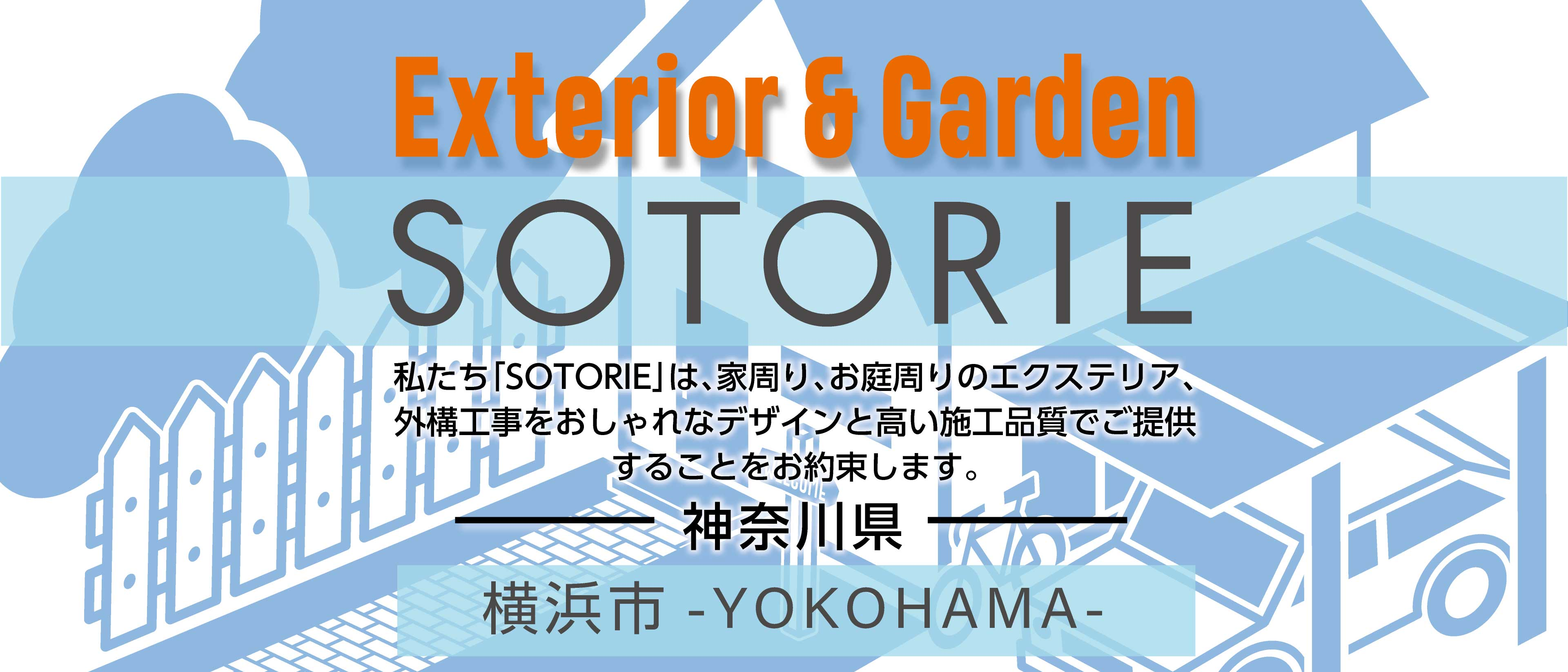 ソトリエ横浜市では、家周りと庭周りの外構、エクステリア工事をおしゃれなデザインと高い施工品質でご提供することをお約束します。