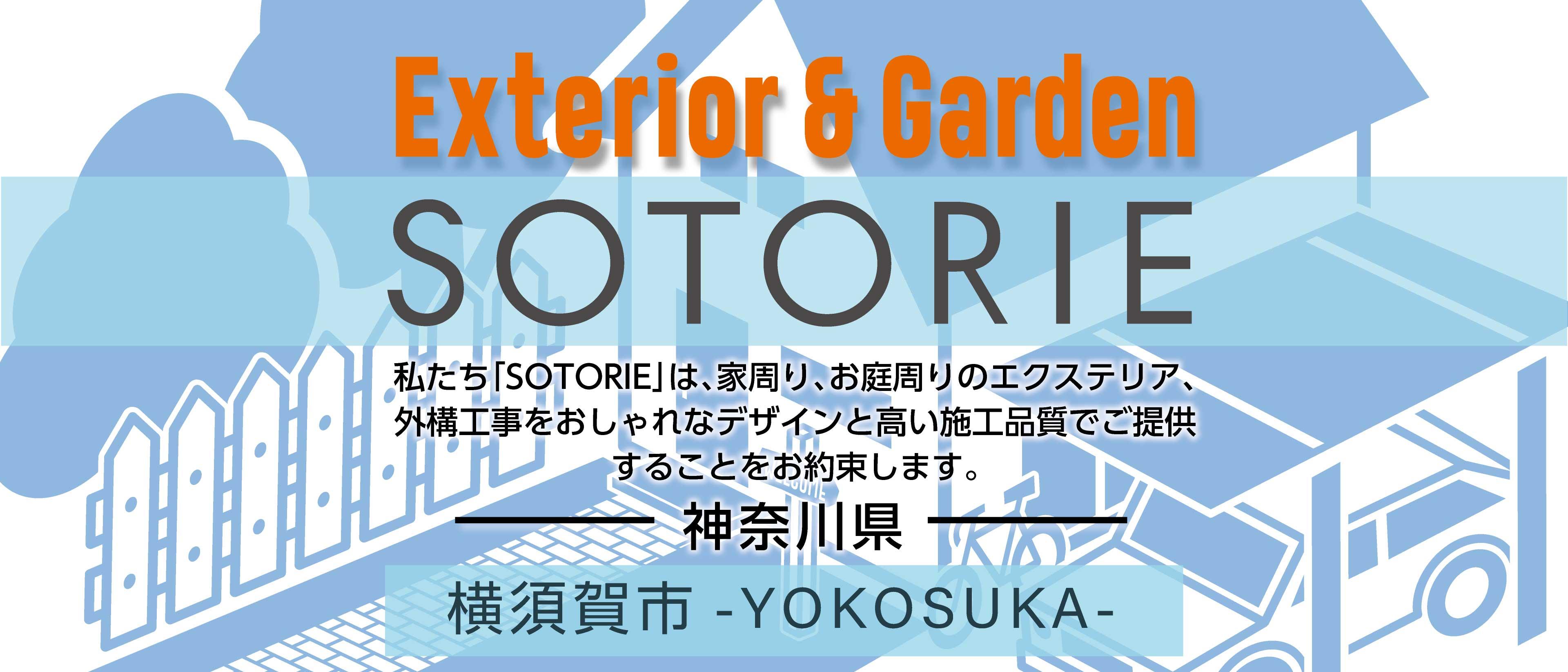 ソトリエ横須賀市では、家周りと庭周りの外構、エクステリア工事をおしゃれなデザインと高い施工品質でご提供することをお約束します。