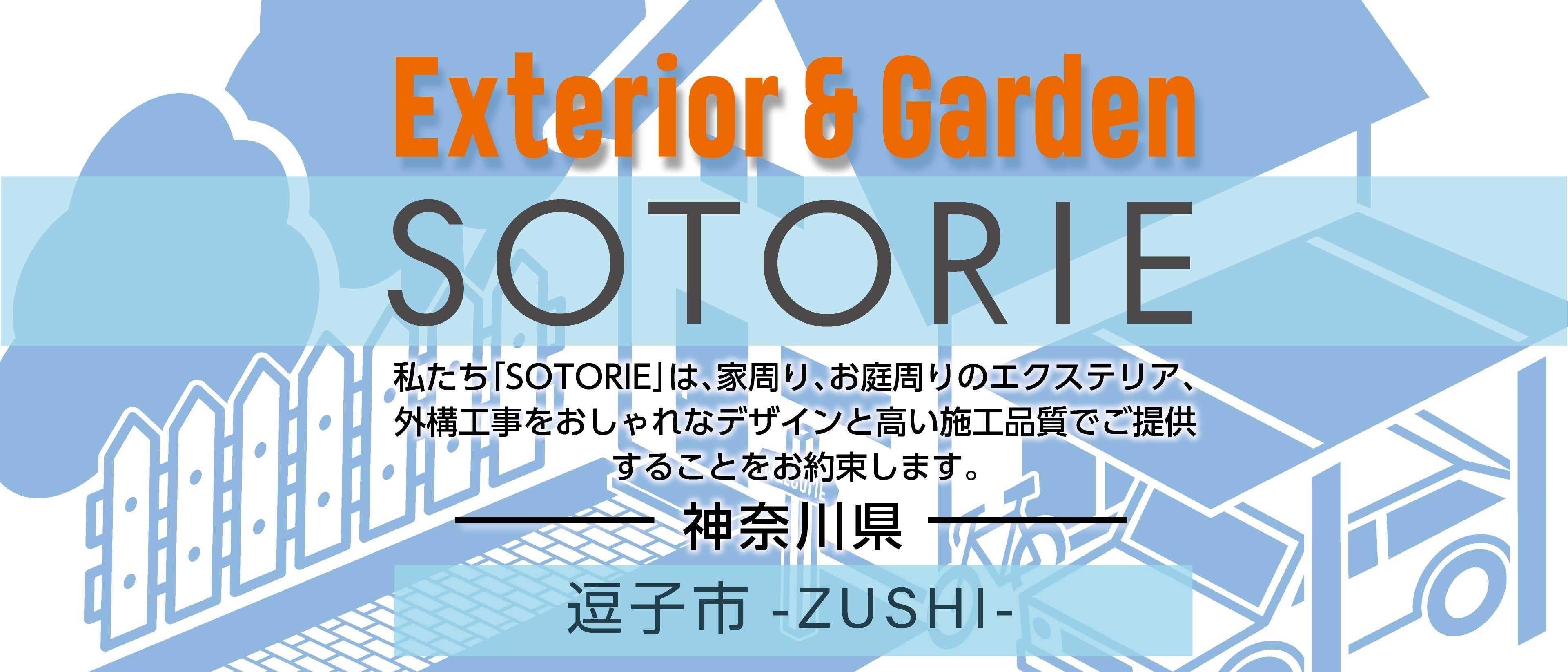 ソトリエ逗子市では、家周りと庭周りの外構、エクステリア工事をおしゃれなデザインと高い施工品質でご提供することをお約束します。
