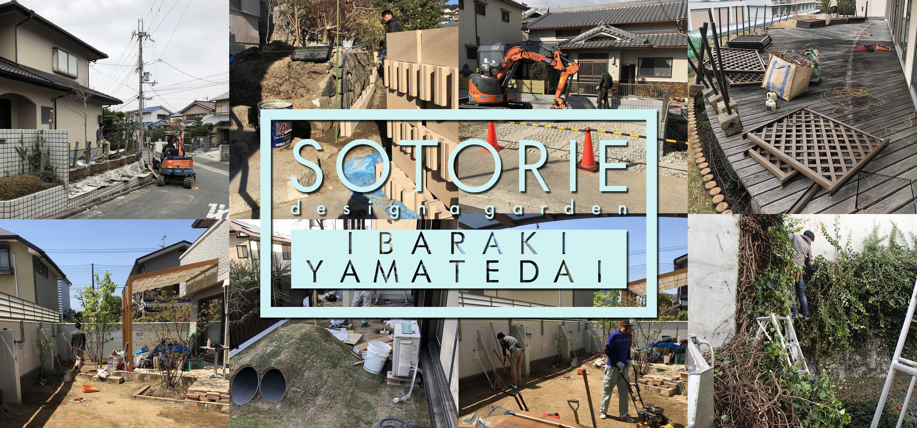 ソトリエ茨木市山手台では、家周りと庭周りの外構、エクステリア工事をおしゃれなデザインと高い施工品質でご提供することをお約束します。