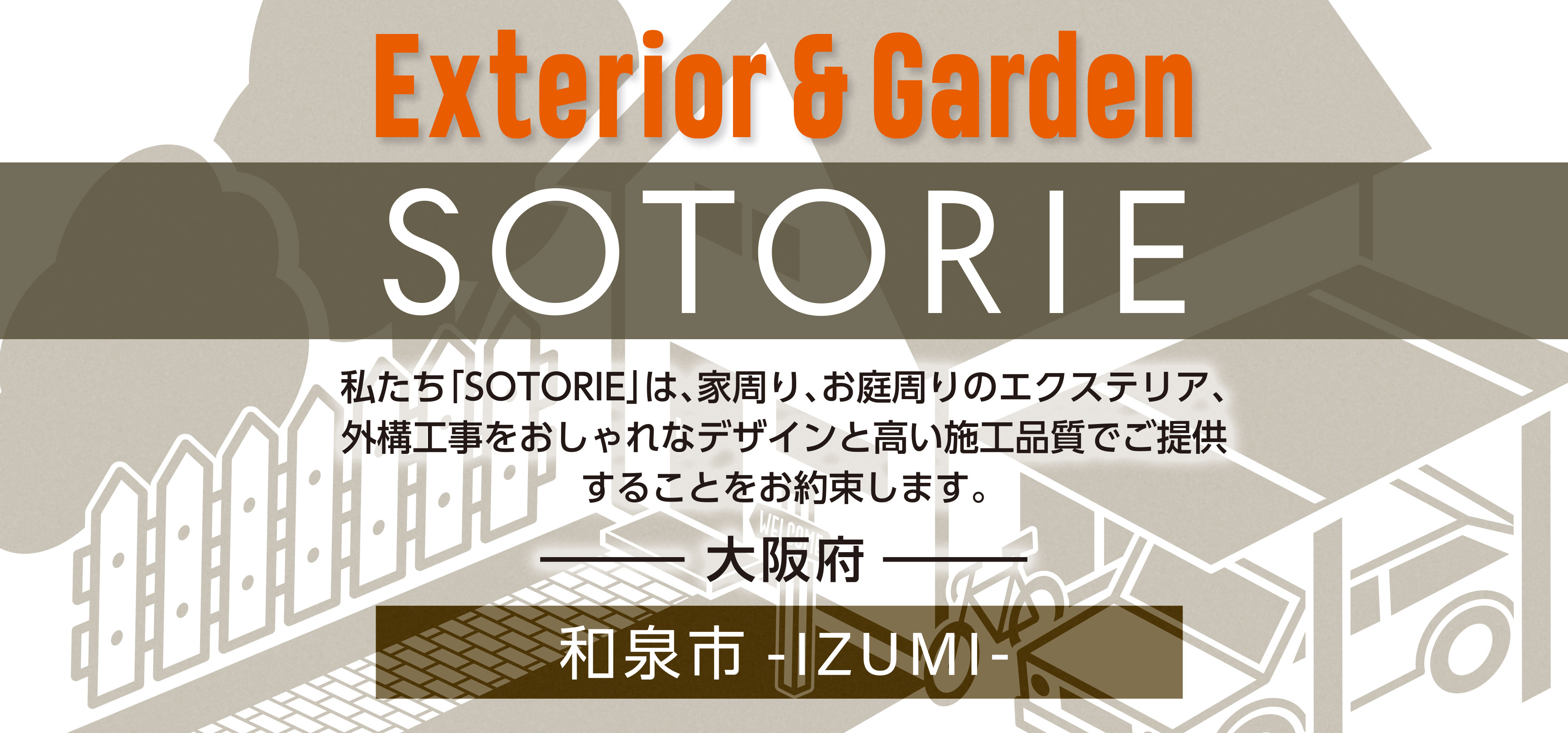 ソトリエ和泉市では、家周りと庭周りの外構、エクステリア工事をおしゃれなデザインと高い施工品質でご提供することをお約束します。
