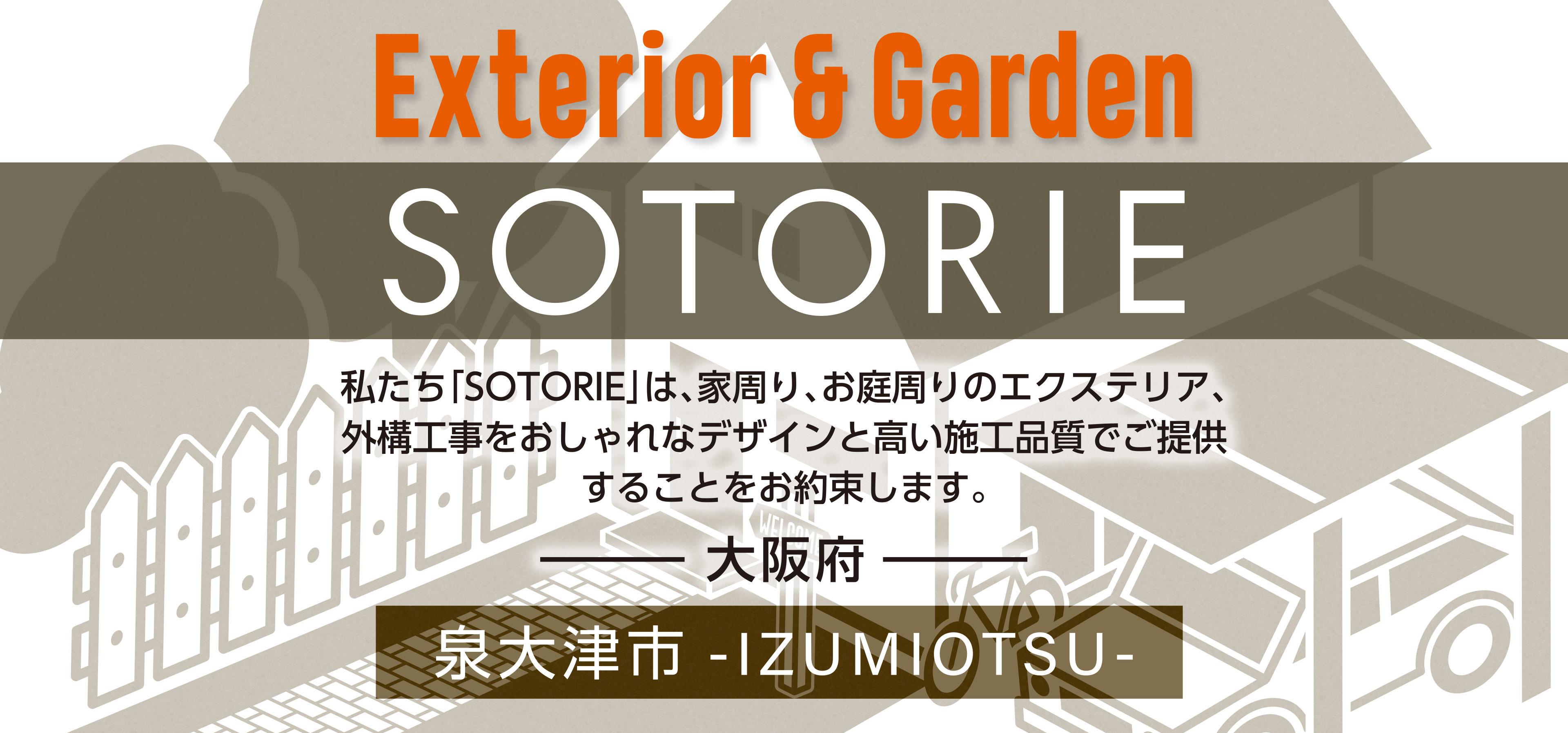 ソトリエ泉大津市では、家周りと庭周りの外構、エクステリア工事をおしゃれなデザインと高い施工品質でご提供することをお約束します。