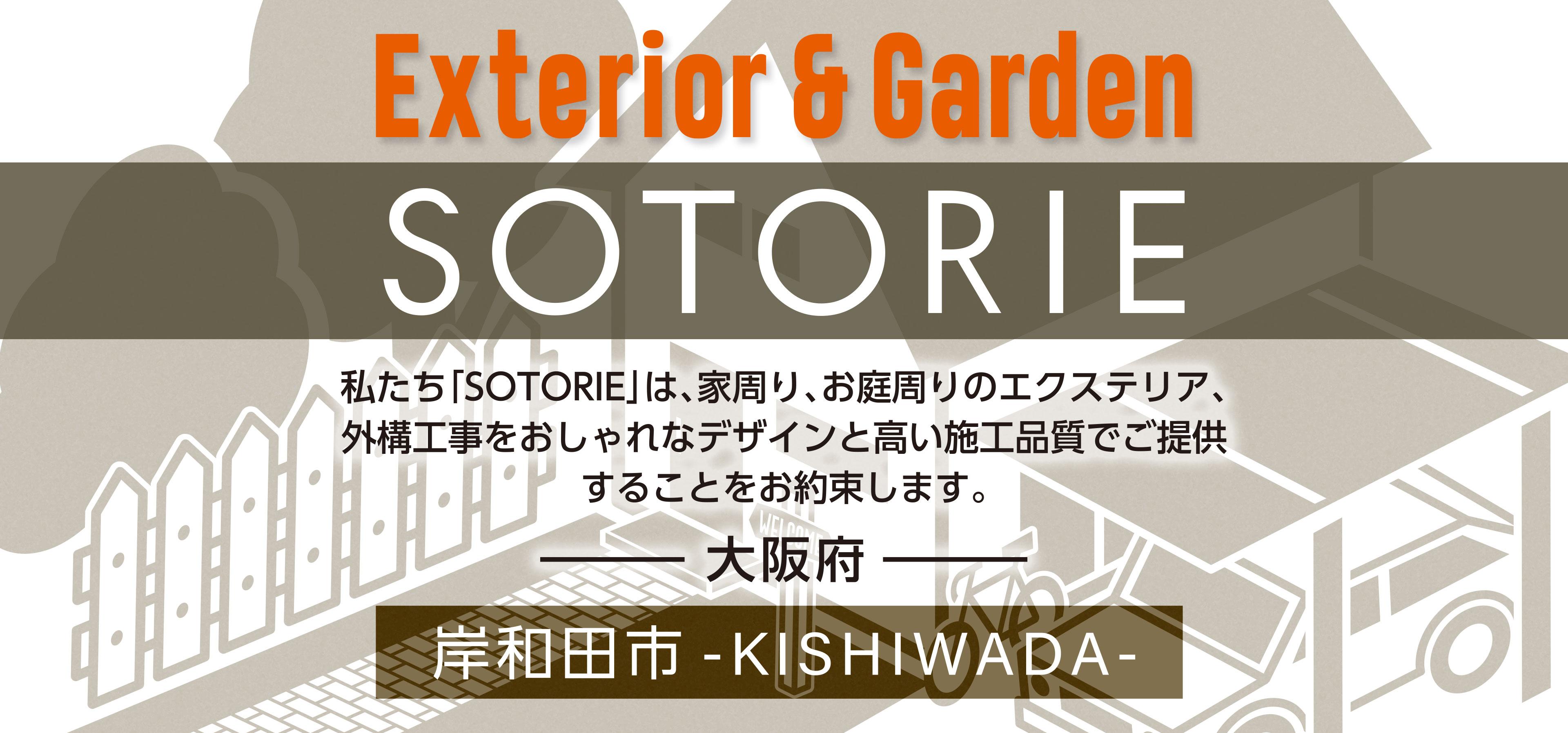 ソトリエ岸和田市では、家周りと庭周りの外構、エクステリア工事をおしゃれなデザインと高い施工品質でご提供することをお約束します。