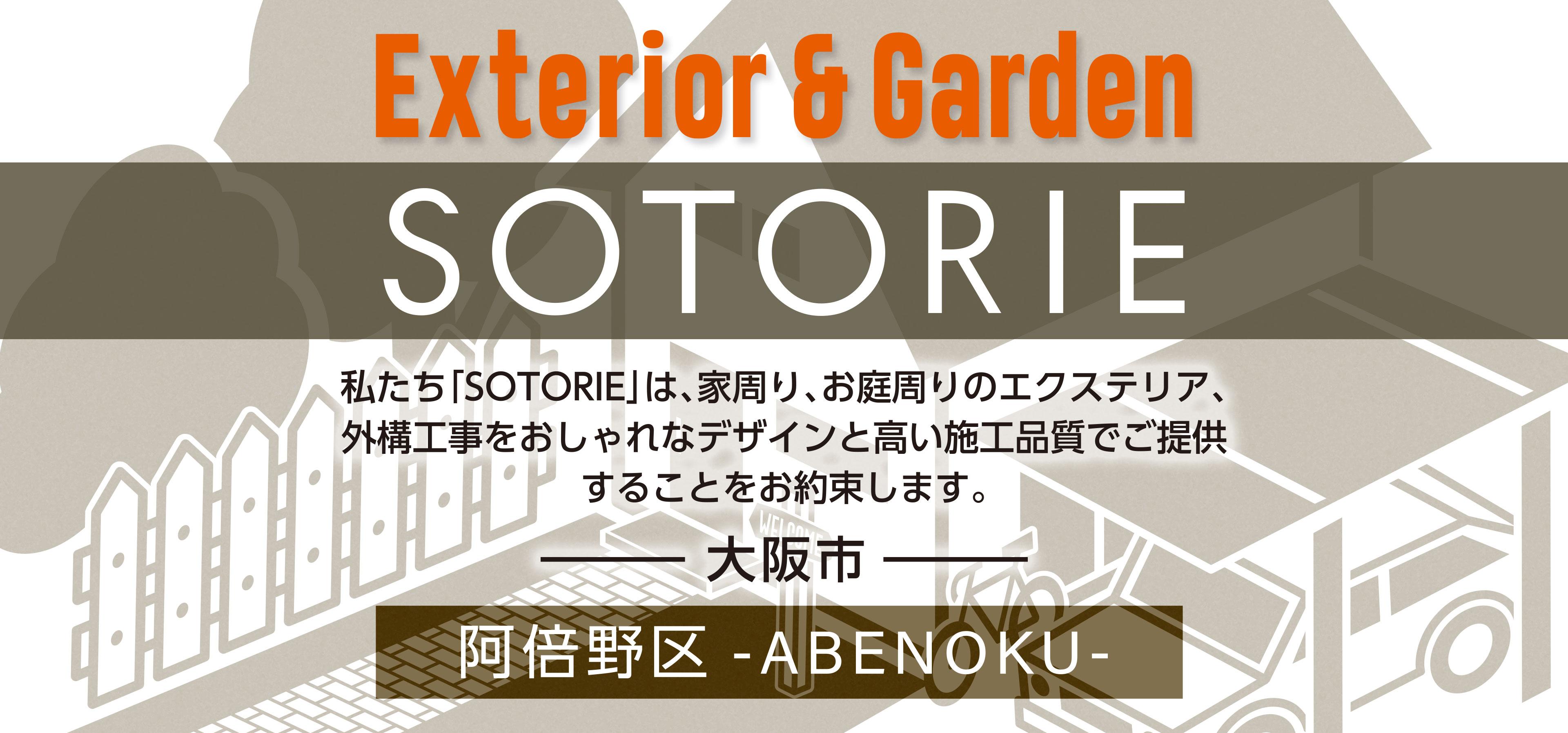 ソトリエ大阪市阿倍野区では、家周りと庭周りの外構、エクステリア工事をおしゃれなデザインと高い施工品質でご提供することをお約束します。