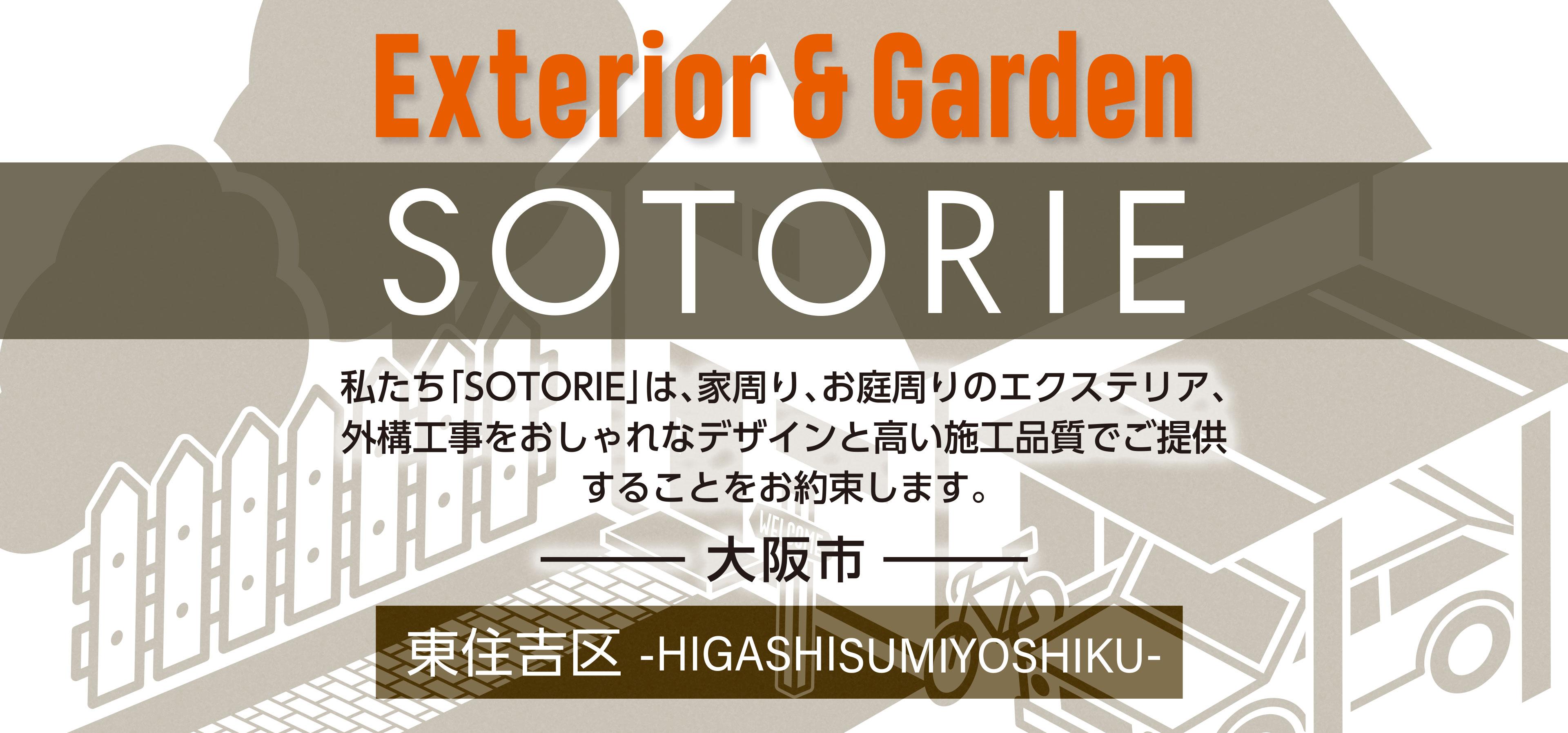 ソトリエ大阪市東住吉区では、家周りと庭周りの外構、エクステリア工事をおしゃれなデザインと高い施工品質でご提供することをお約束します。