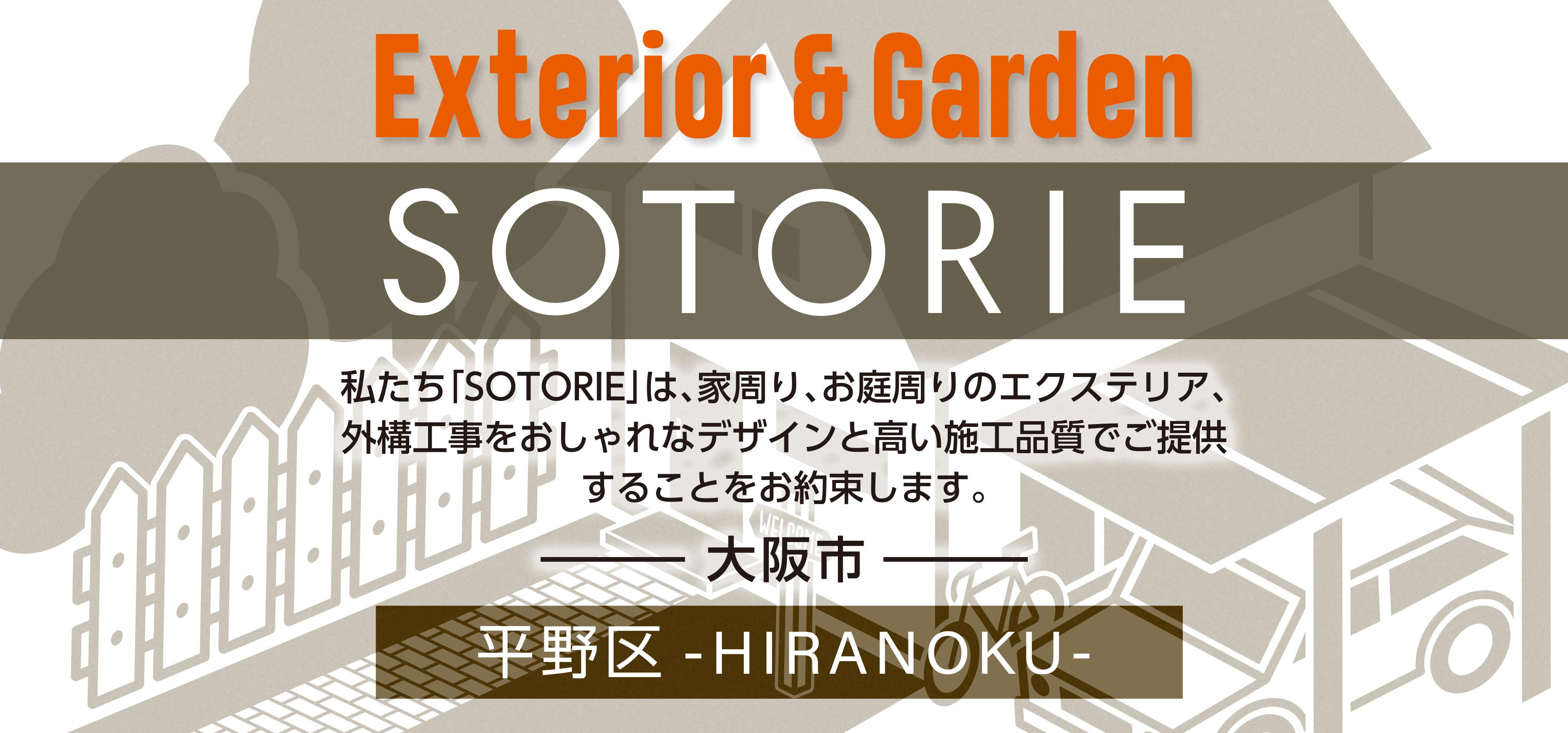 ソトリエ大阪市平野区では、家周りと庭周りの外構、エクステリア工事をおしゃれなデザインと高い施工品質でご提供することをお約束します。
