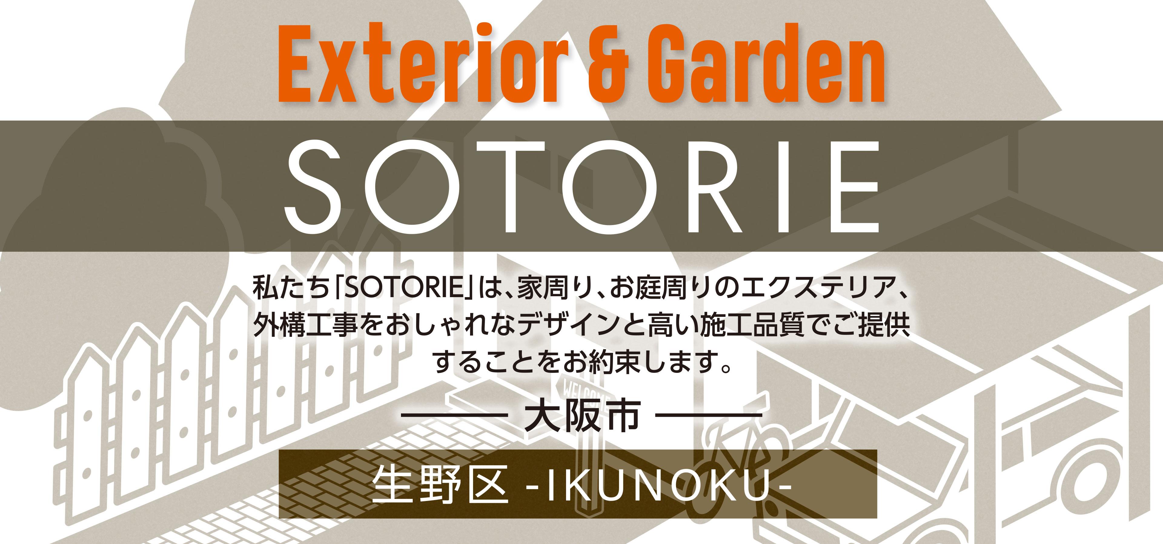 ソトリエ大阪市生野区では、家周りと庭周りの外構、エクステリア工事をおしゃれなデザインと高い施工品質でご提供することをお約束します。