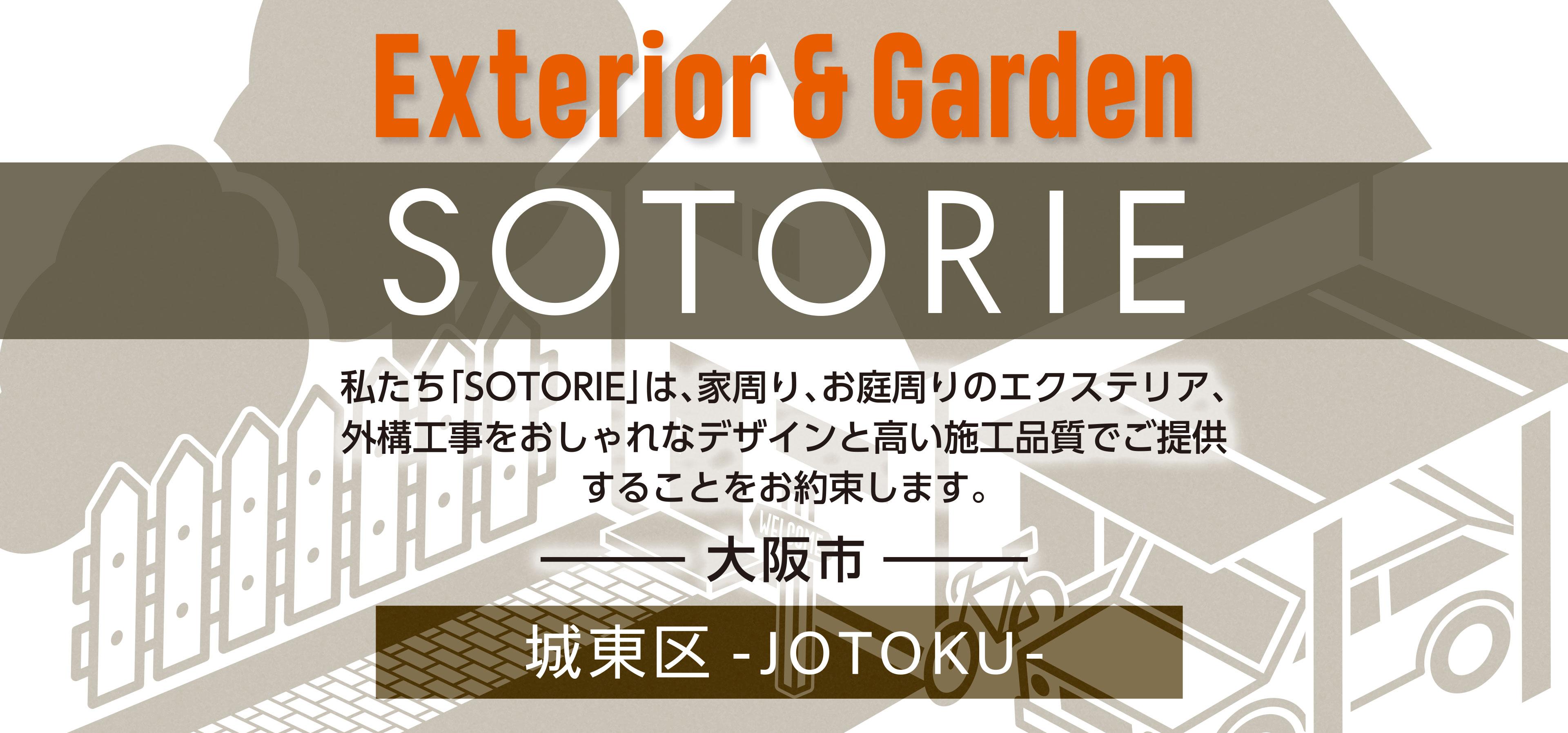 ソトリエ大阪市城東区では、家周りと庭周りの外構、エクステリア工事をおしゃれなデザインと高い施工品質でご提供することをお約束します。