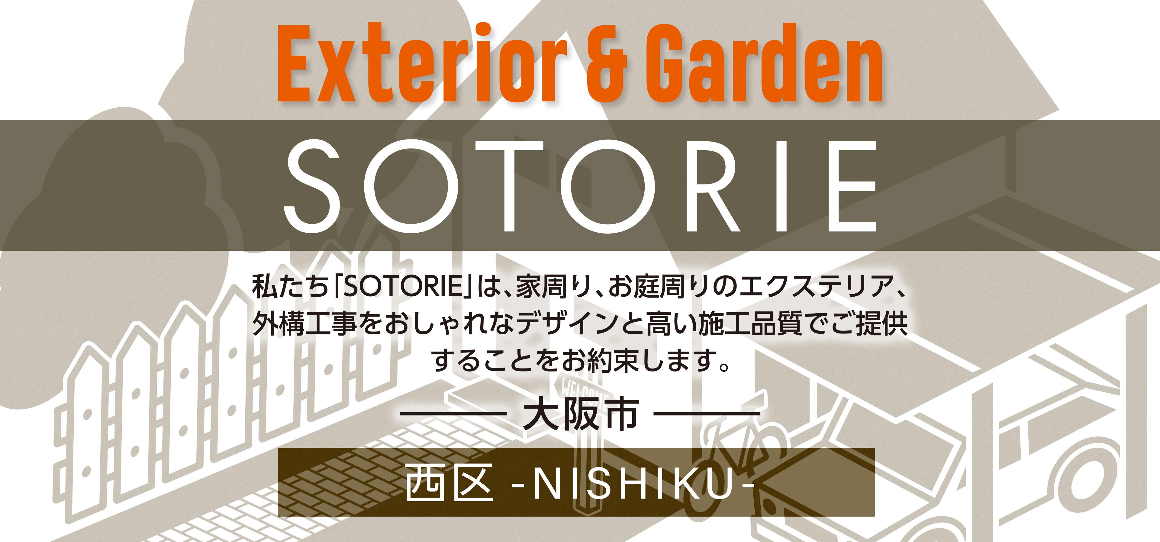 ソトリエ大阪市西区では、家周りと庭周りの外構、エクステリア工事をおしゃれなデザインと高い施工品質でご提供することをお約束します。
