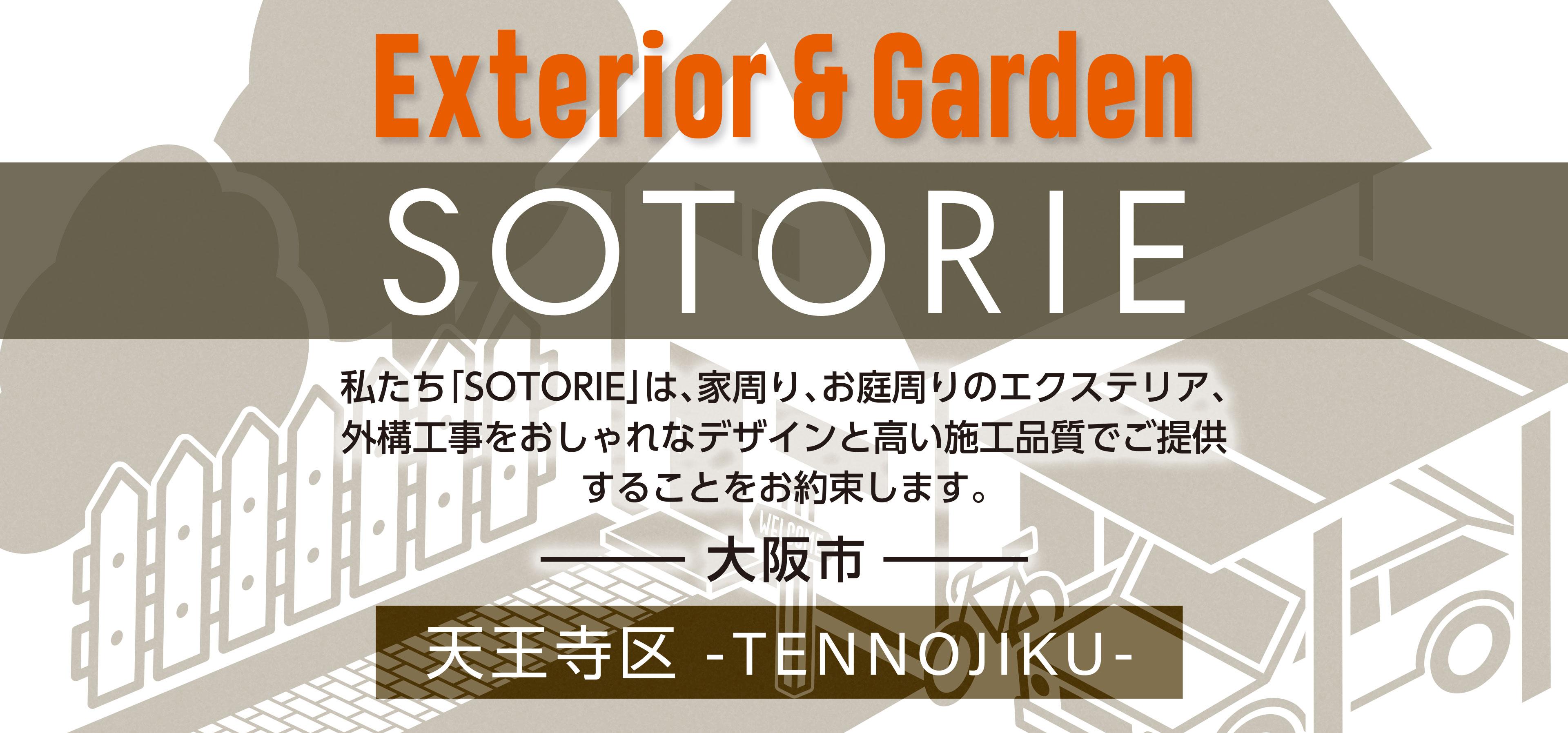 ソトリエ大阪市天王寺区では、家周りと庭周りの外構、エクステリア工事をおしゃれなデザインと高い施工品質でご提供することをお約束します。