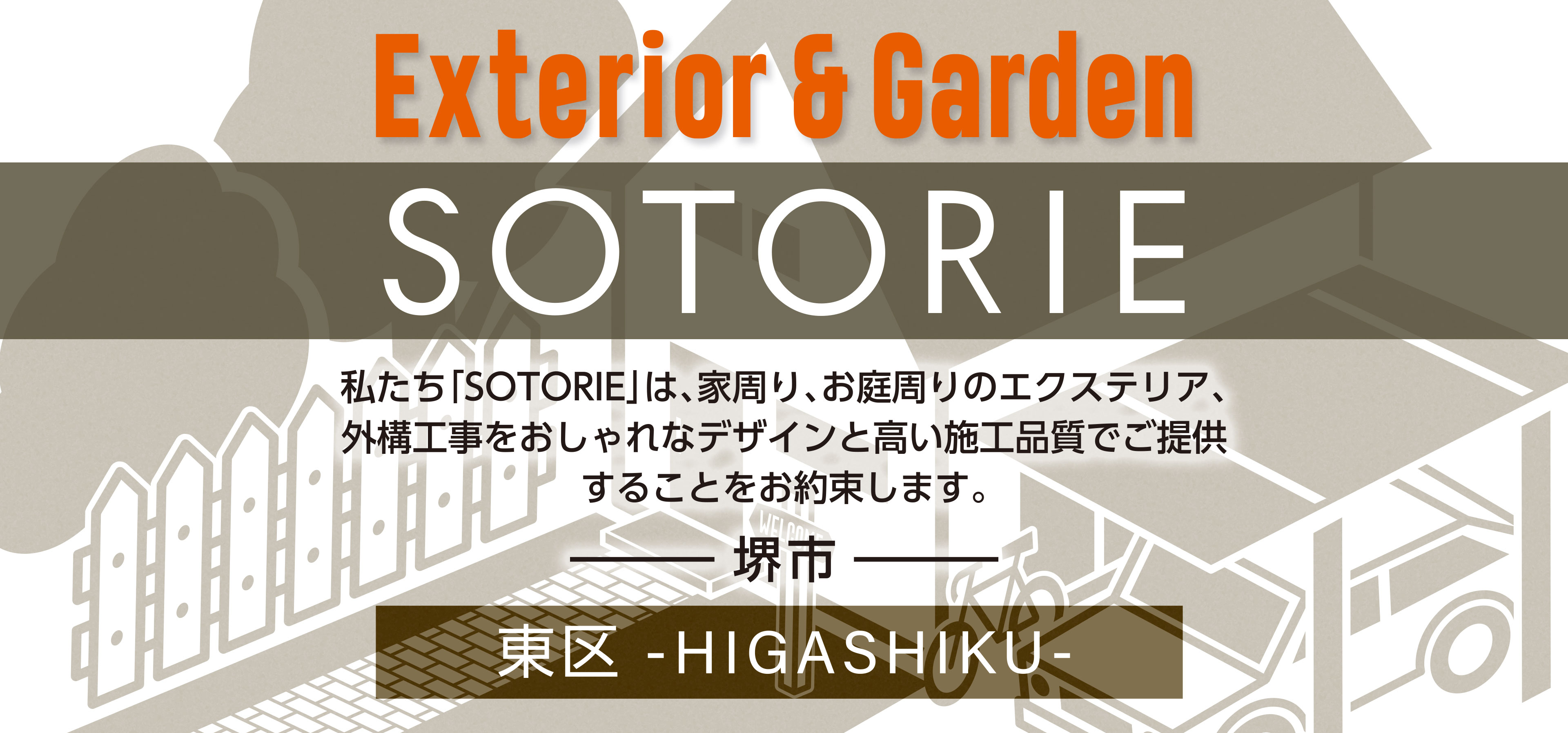 ソトリエ堺市東区では、家周りと庭周りの外構、エクステリア工事をおしゃれなデザインと高い施工品質でご提供することをお約束します。