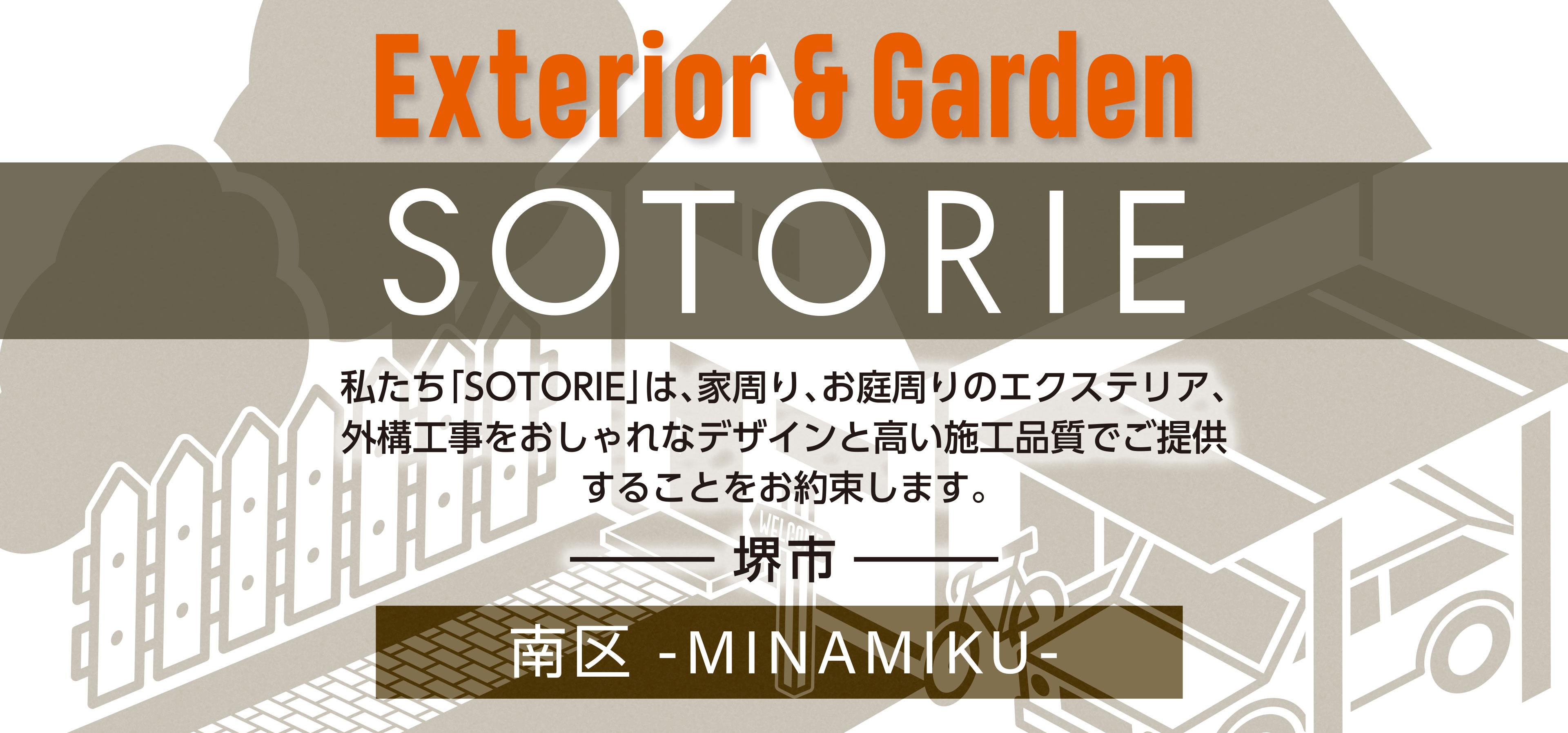 ソトリエ堺市南区では、家周りと庭周りの外構、エクステリア工事をおしゃれなデザインと高い施工品質でご提供することをお約束します。