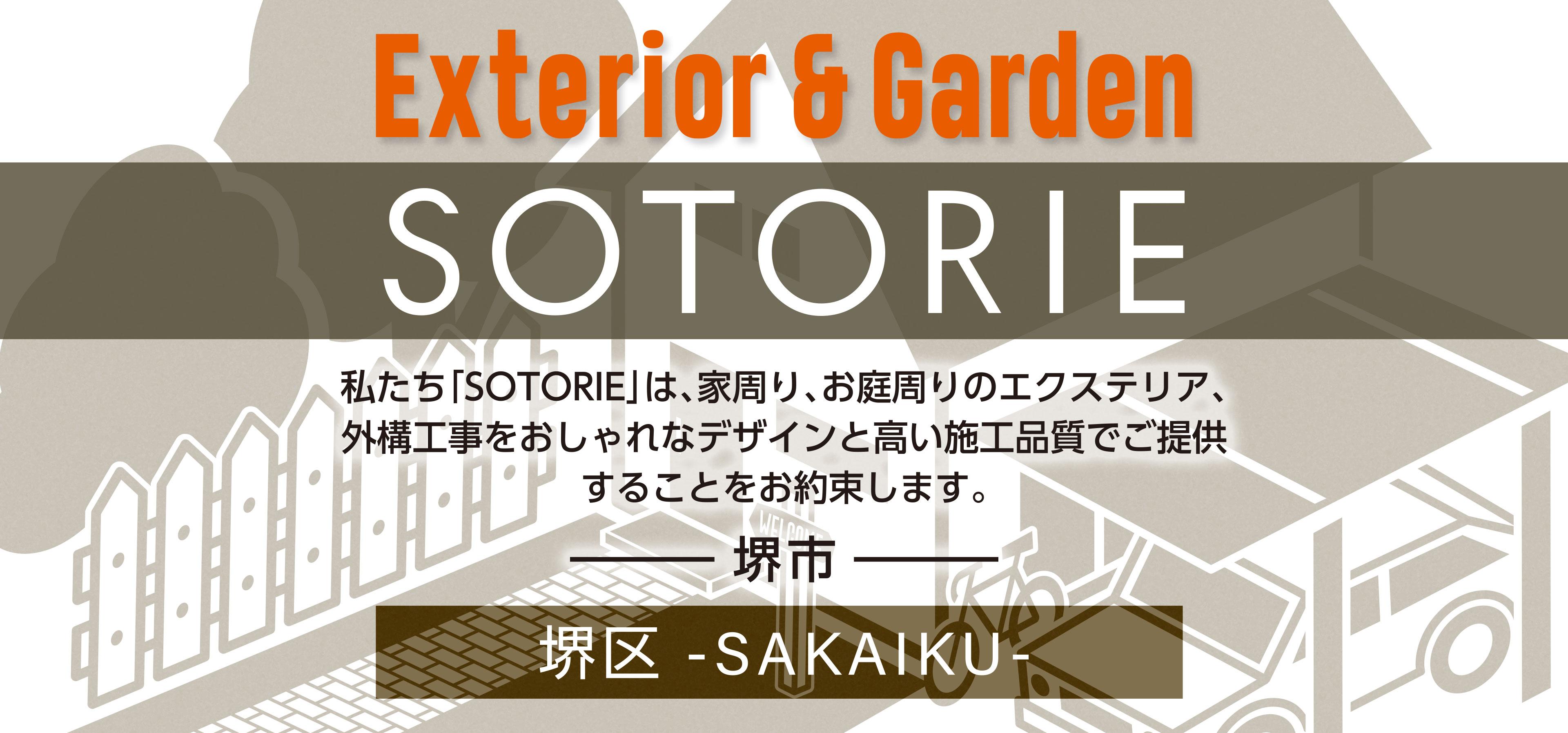 ソトリエ堺市堺区では、家周りと庭周りの外構、エクステリア工事をおしゃれなデザインと高い施工品質でご提供することをお約束します。