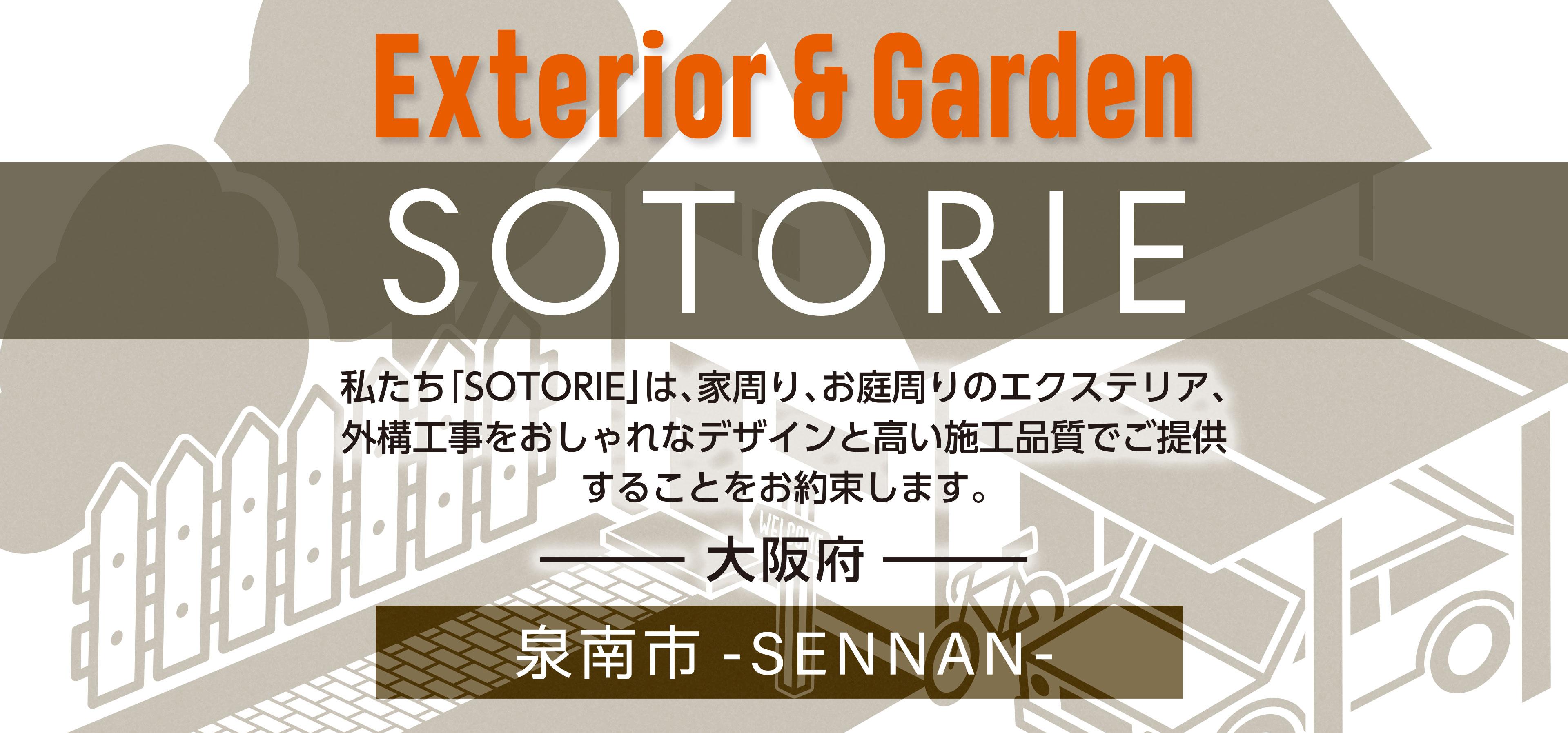 ソトリエ泉南市では、家周りと庭周りの外構、エクステリア工事をおしゃれなデザインと高い施工品質でご提供することをお約束します。