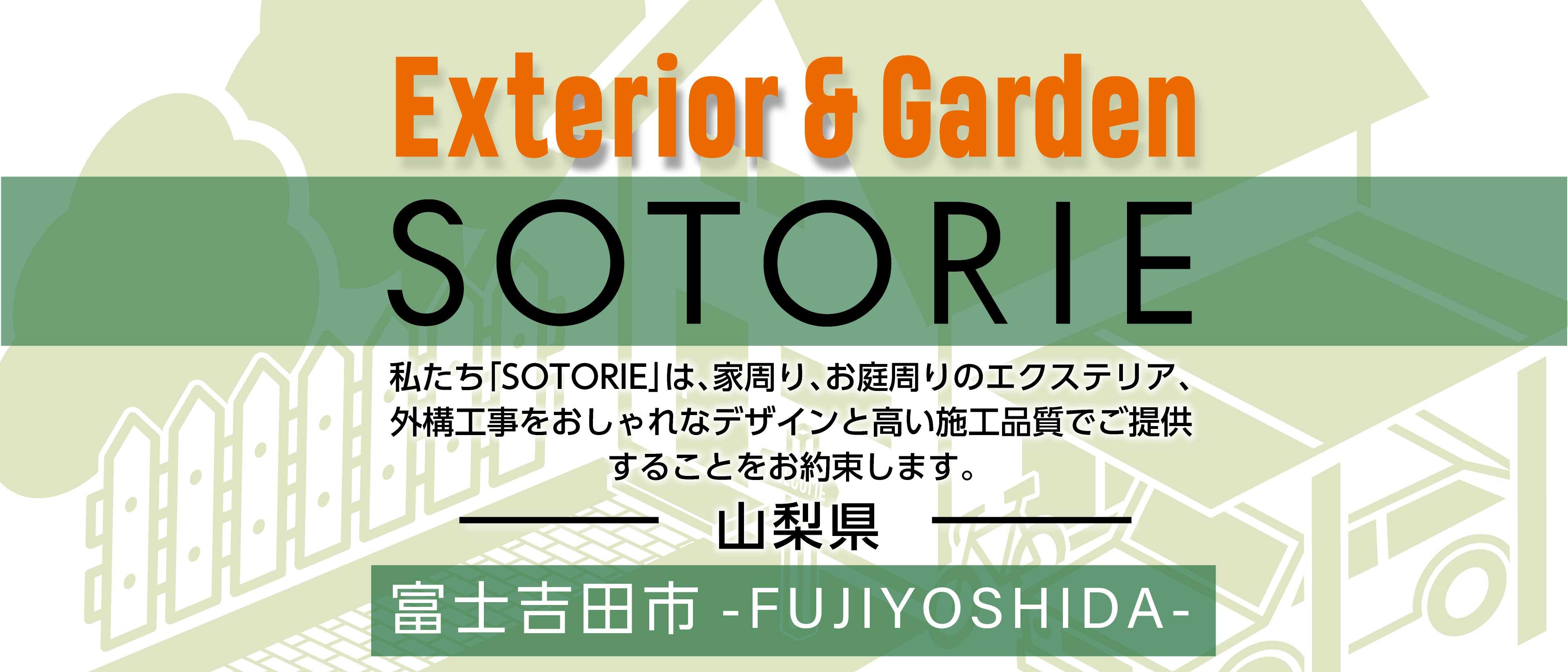 ソトリエ富士吉田市では、家周りと庭周りの外構、エクステリア工事をおしゃれなデザインと高い施工品質でご提供することをお約束します。