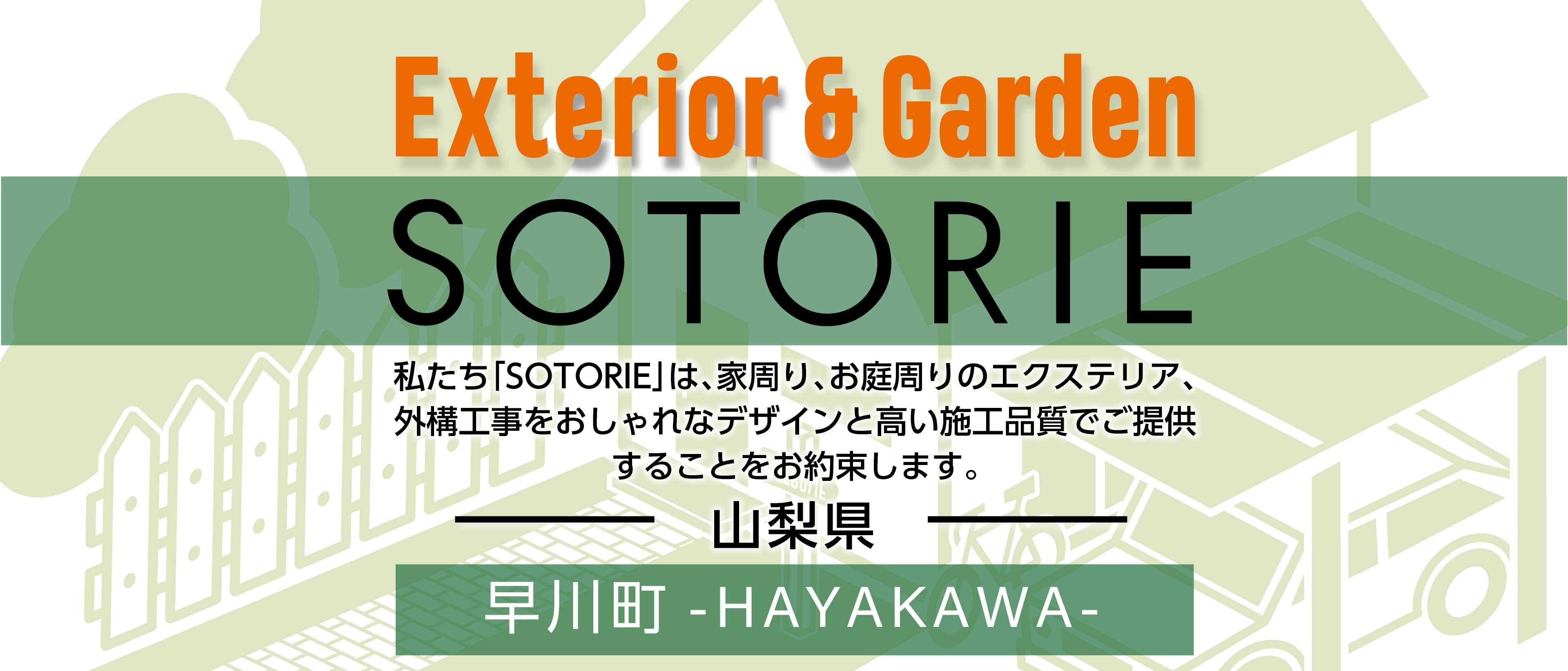 ソトリエ早川町では、家周りと庭周りの外構、エクステリア工事をおしゃれなデザインと高い施工品質でご提供することをお約束します。