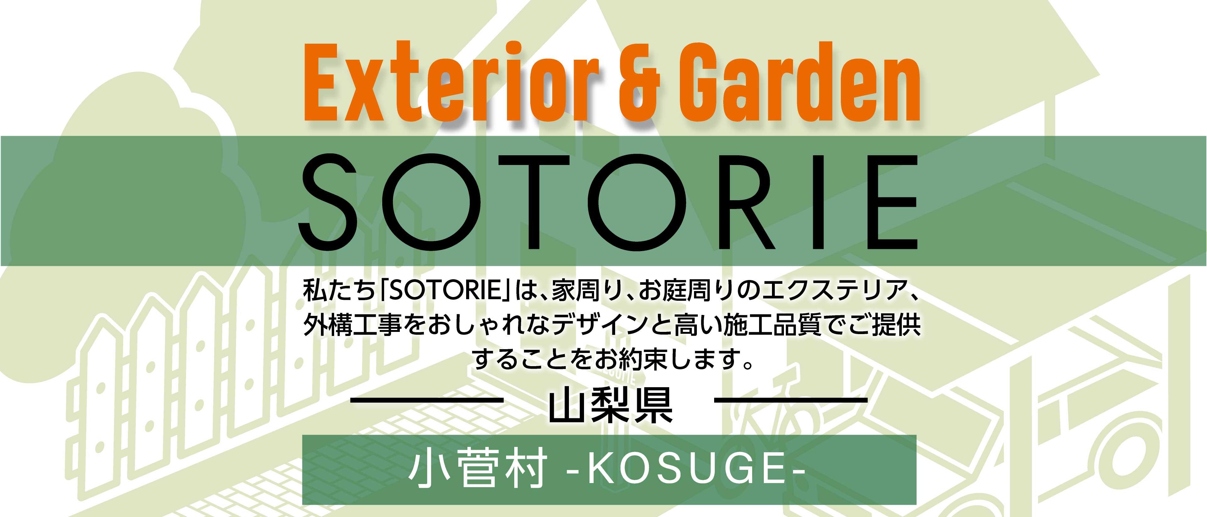 ソトリエ小菅村では、家周りと庭周りの外構、エクステリア工事をおしゃれなデザインと高い施工品質でご提供することをお約束します。