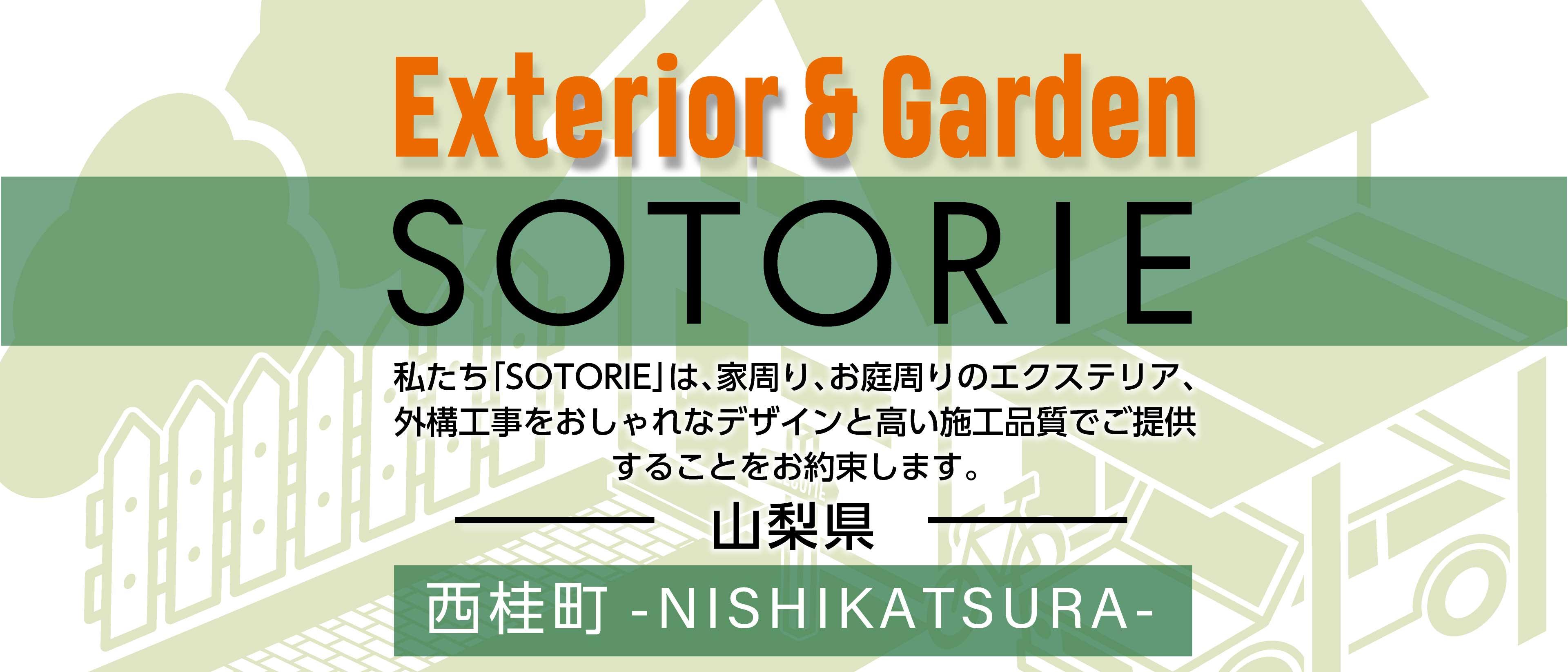 ソトリエ西桂町では、家周りと庭周りの外構、エクステリア工事をおしゃれなデザインと高い施工品質でご提供することをお約束します。