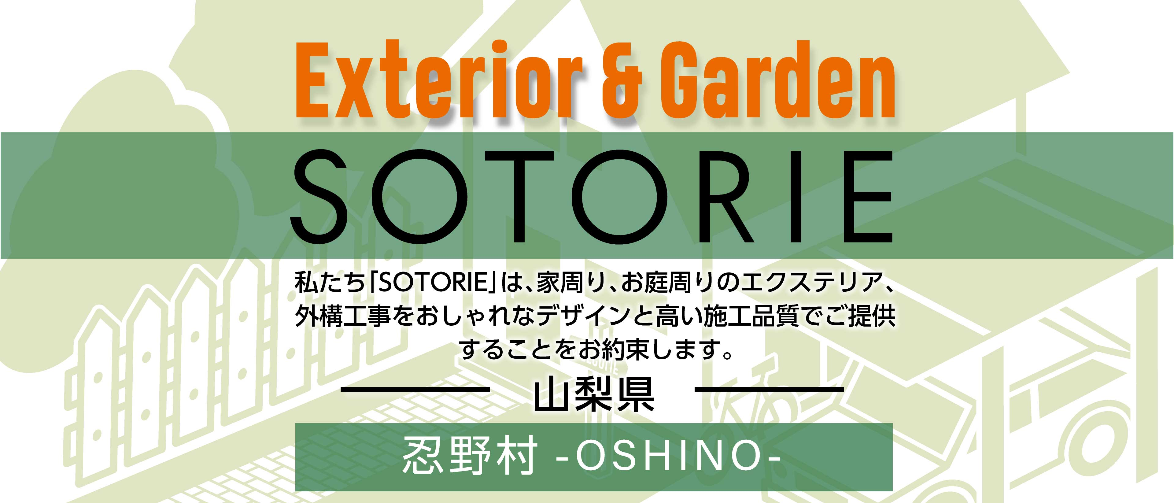 ソトリエ忍野村では、家周りと庭周りの外構、エクステリア工事をおしゃれなデザインと高い施工品質でご提供することをお約束します。